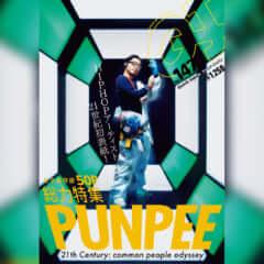 PUNPEE クイック・ジャパン