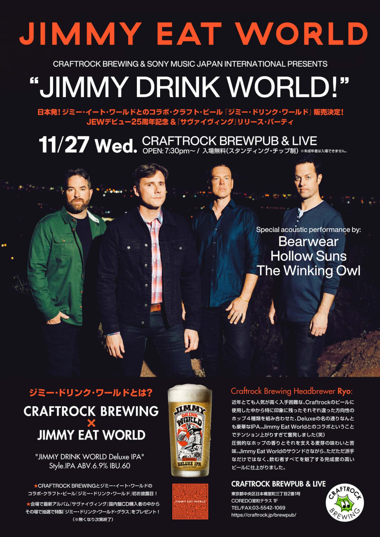 ジミー・イート・ワールドをイメージしたクラフトビールが誕生!「ジミー・ドリンク・ワールド」に込められた工夫と想いとは? 64d4944233de8b91203465bafcb8d3e3-1440x2036