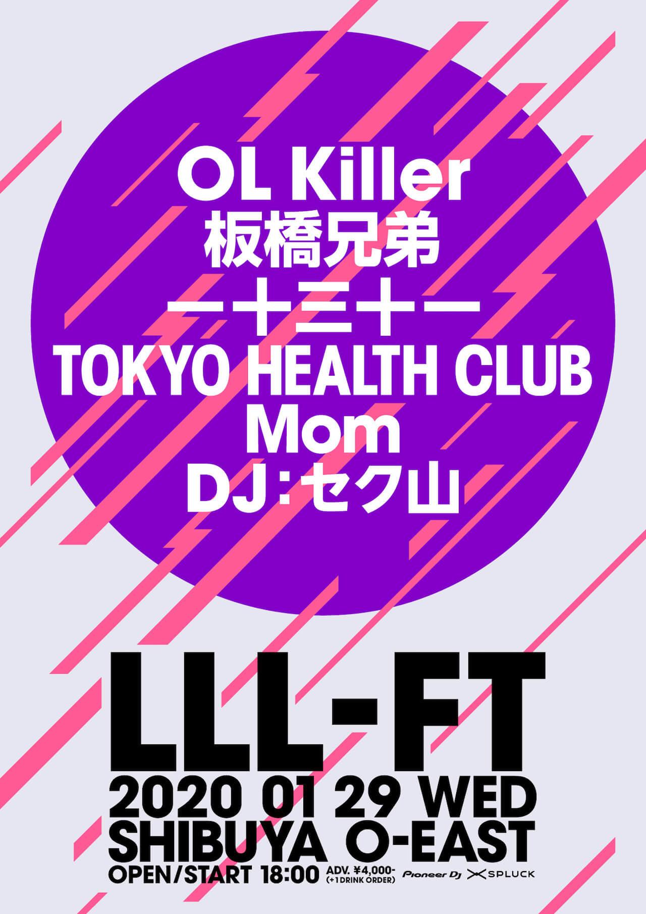 2020年に新パーティー<LLL-FT>がTSUTAYA O-EASTで始動|OL Killer、板橋兄弟、一十三十一、TOKYO HEALTH CLUB、Mom、セク山が登場 music191218-lll-ft
