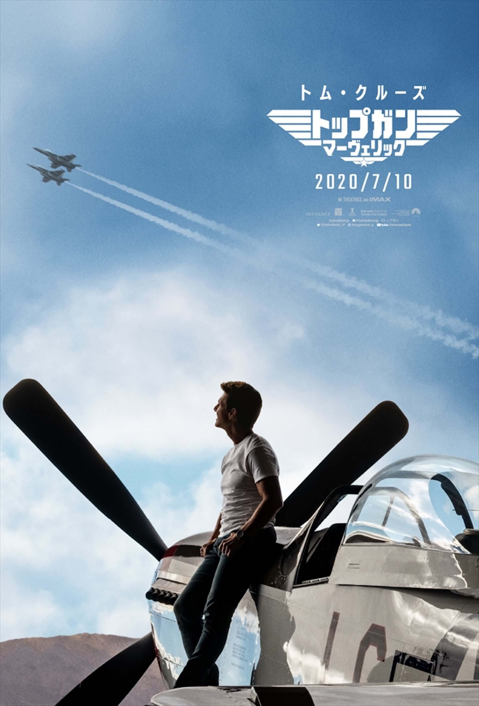 『トップガン マーヴェリック』呼吸を忘れる30秒!?トム・クルーズ演じるマーヴェリックが空を飛ぶ最新映像が解禁 film191219_topgun_2-1920x2827