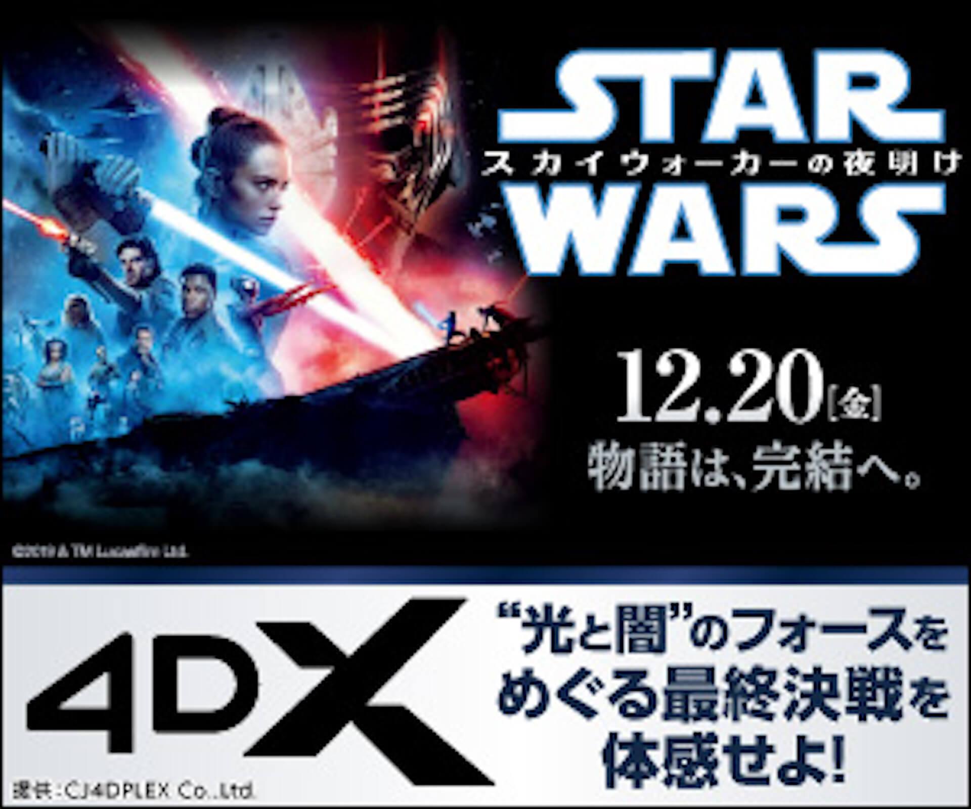 明日公開『スター・ウォーズ/スカイウォーカーの夜明け』を4DXの大迫力で体感せよ!4DXの感覚を体験できるVR動画が公開 film191219_starwars_4dx_1