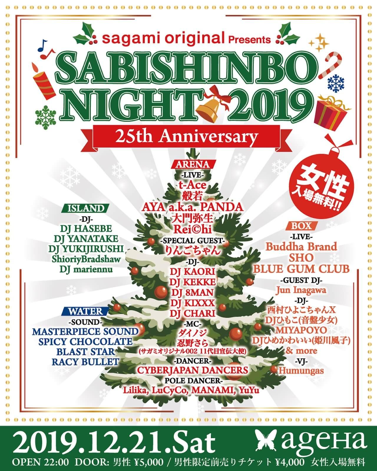 25周年!女性無料のクリスマスイベント sagami original presents<SABISHINBO NIGHT 2019>に、りんごちゃん、般若、Buddha Brandが登場 music191219_sabishinbo2019_5