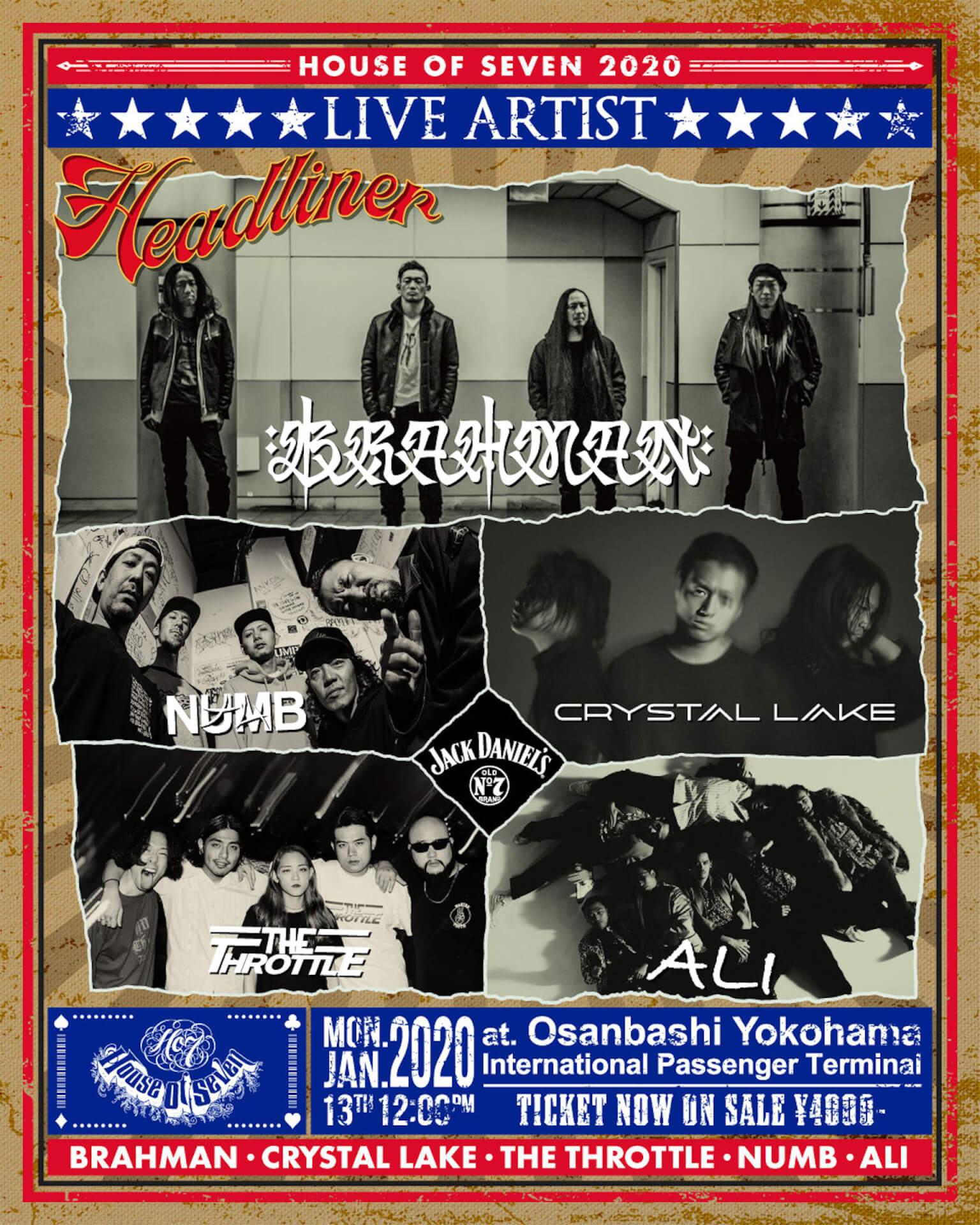 ミックスカルチャーイベント、<HOUSE OF SEVEN>が横浜大桟橋ホールにて二度目の開催!BRAHMAN、THE THROTTLE、ALIらが登場 sub2