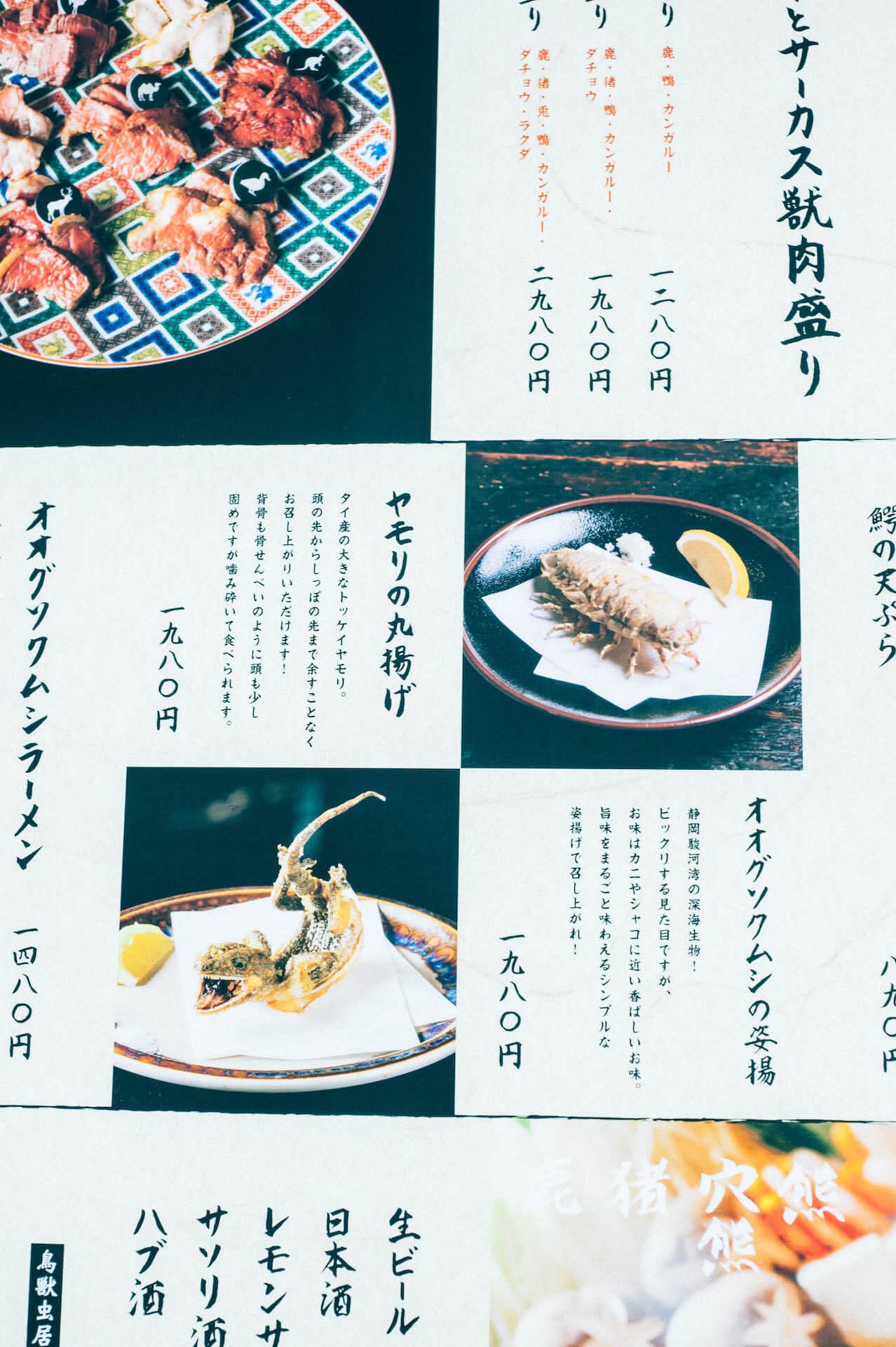 新生渋谷PARCOのカオスなフードエリア「CHAOS KITCHEN」注目の3店舗をピックアップ lfefashion-20191122-parco-8787