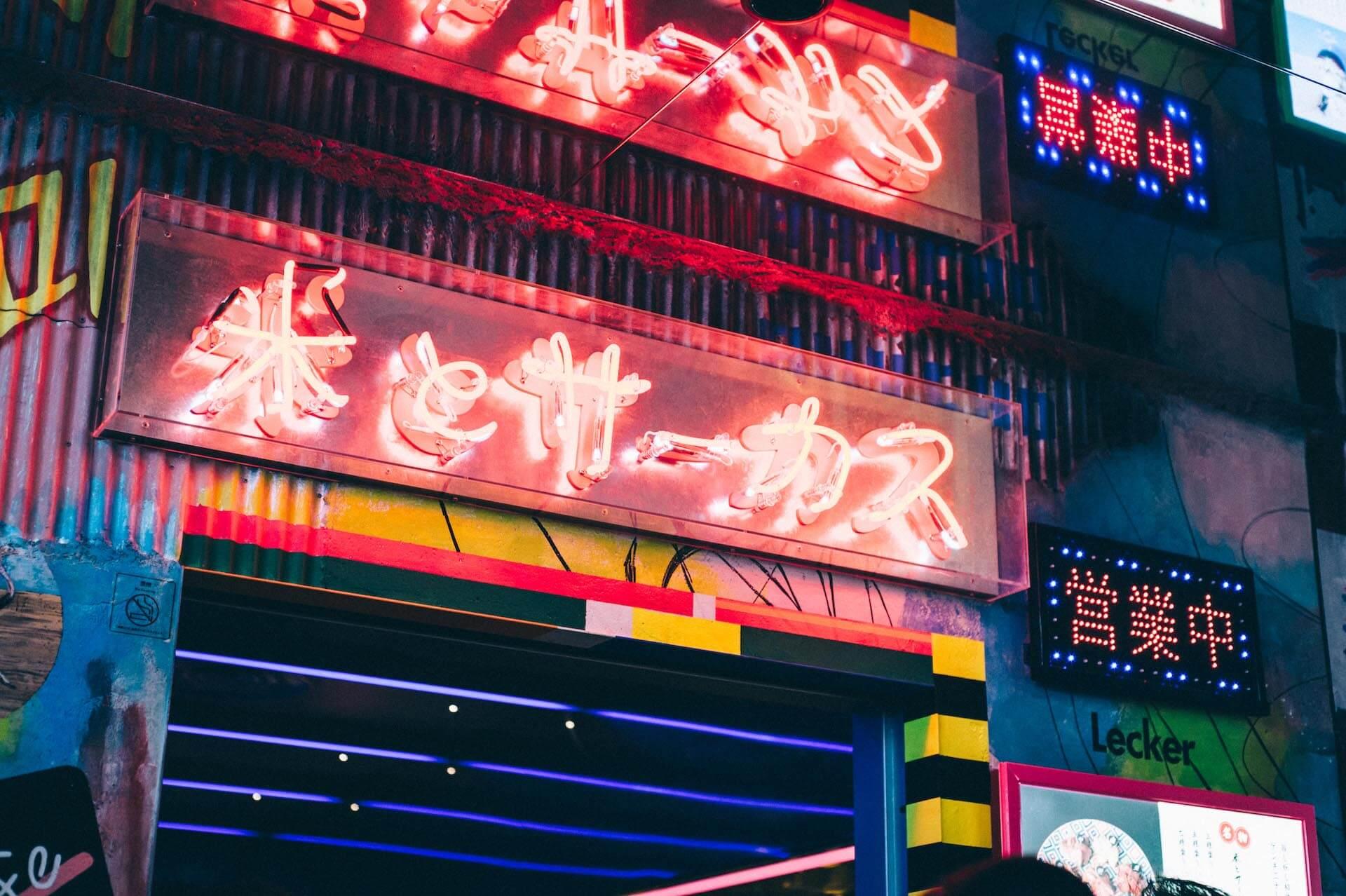 新生渋谷PARCOのカオスなフードエリア「CHAOS KITCHEN」注目の3店舗をピックアップ lfefashion-20191122-parco-8732