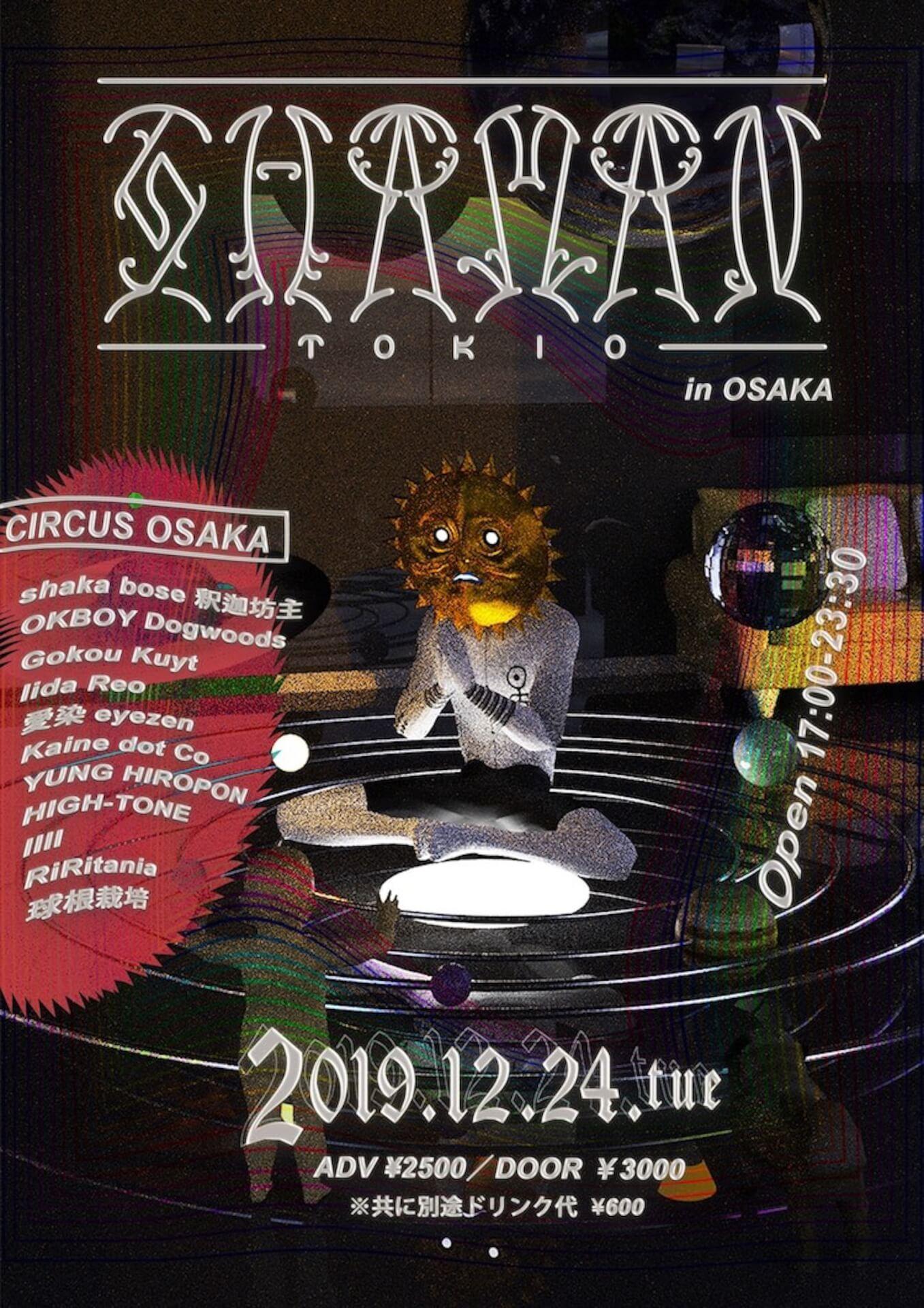 釈迦坊主、新EP『NAGOMI』リリースをついに発表 自主企画<TOKIO SHAMAN>詳細も解禁 music191223_shakabose_1