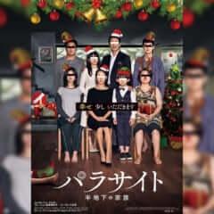 パラサイト クリスマスポスター