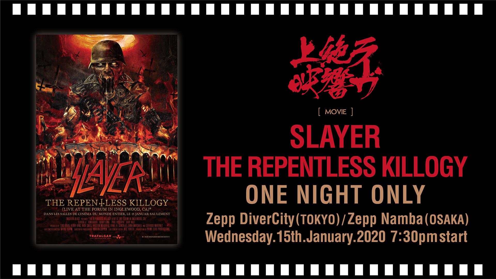 【チケプレ!】スレイヤーの轟音上映会でヘッドバンギング!ライブ・フィルム『SLAYER:THE REPENTLESS KILLOGY』のZepp上映会に計10組20名様をご招待! film191225_slayer_film_15