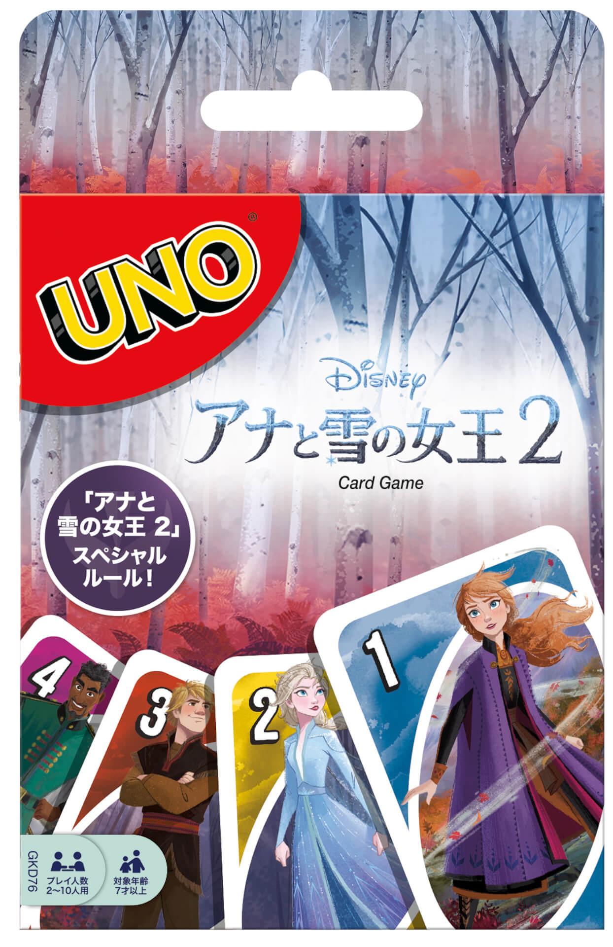 年末年始は『アナと雪の女王2』仕様のUNOで盛り上がろう!映画の世界観を味わえるスペシャルルールもある『ウノ/アナと雪の女王2』が登場 art191223_uno_anayuki_4