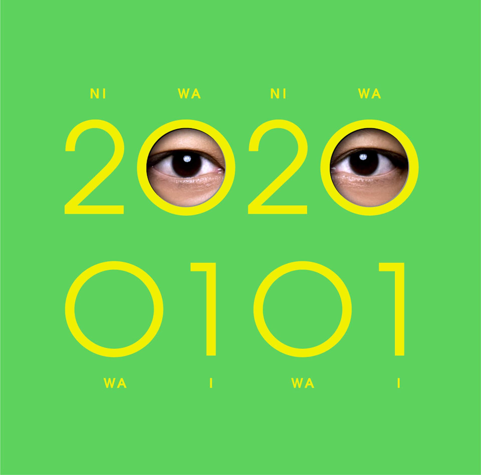 香取慎吾『20200101』よりBiSHとのコラボ曲「FUTURE WORLD」の先行配信がスタート music191224_katorishingo_2