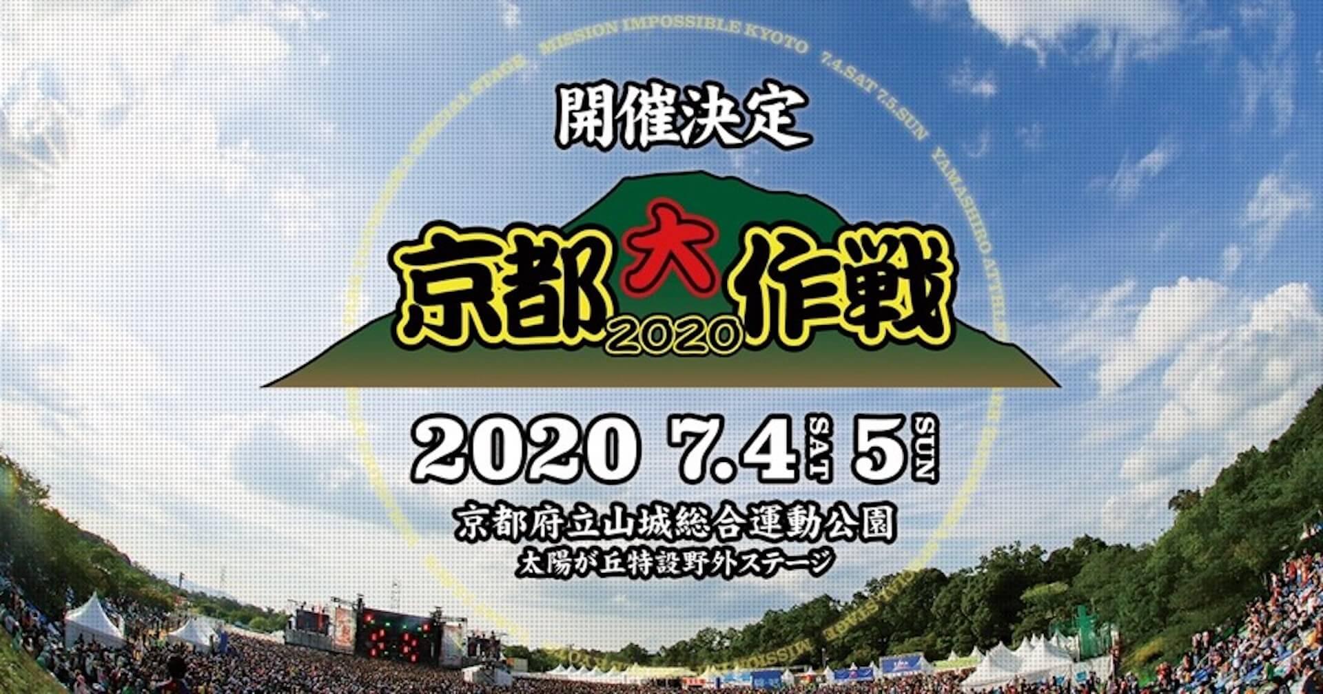 10-FEET<京都大作戦2020>開催を発表!ファッションブランド・ニューエラとのコラボアイテムが本日より期間限定発売 music191224_kyotodaisakusen_1
