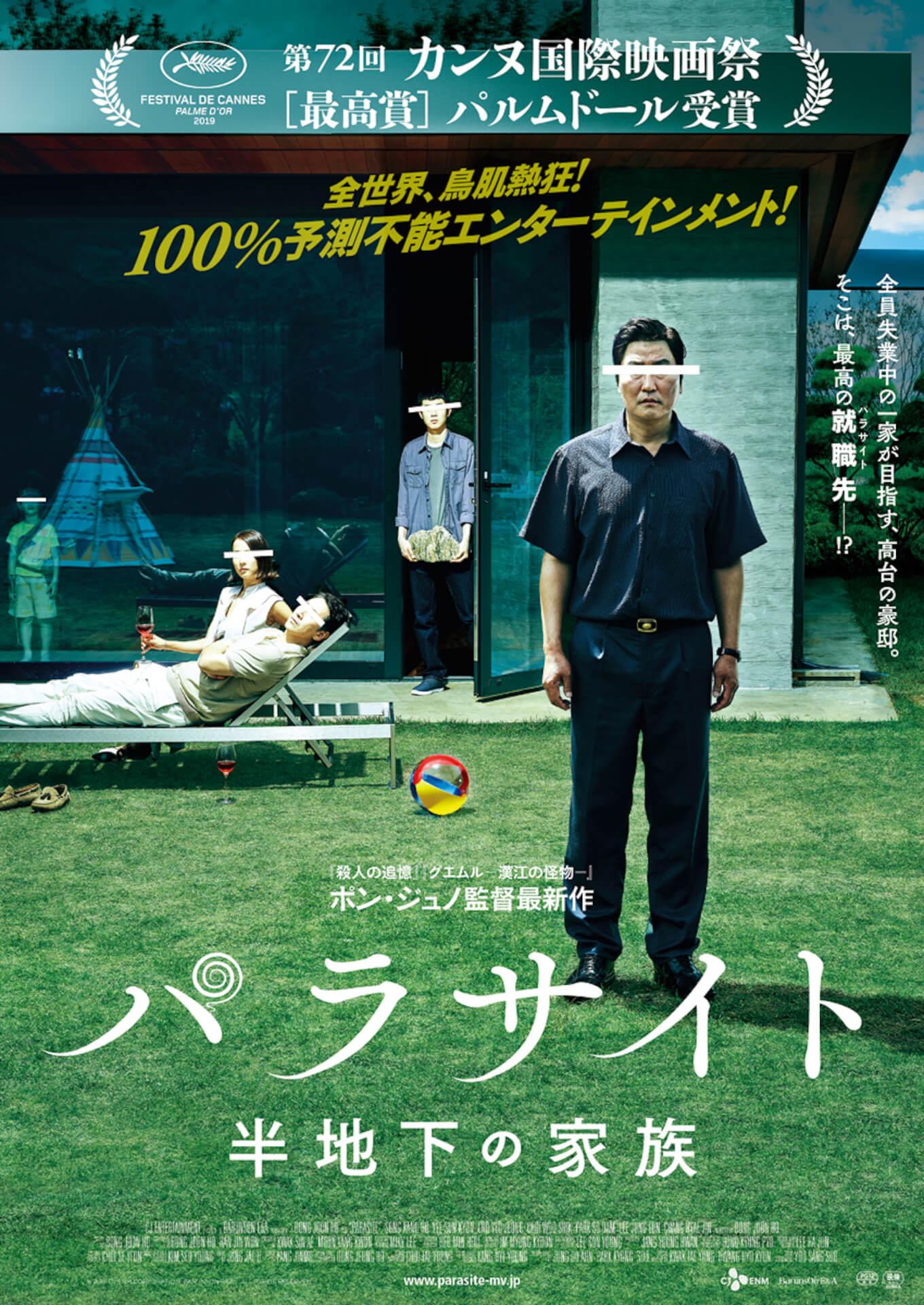 吉沢亮が『パラサイト 半地下の家族』を激推し!特別コメント動画&オリジナルポートレートを解禁 film191224_parasite_yoshizawaryo_6