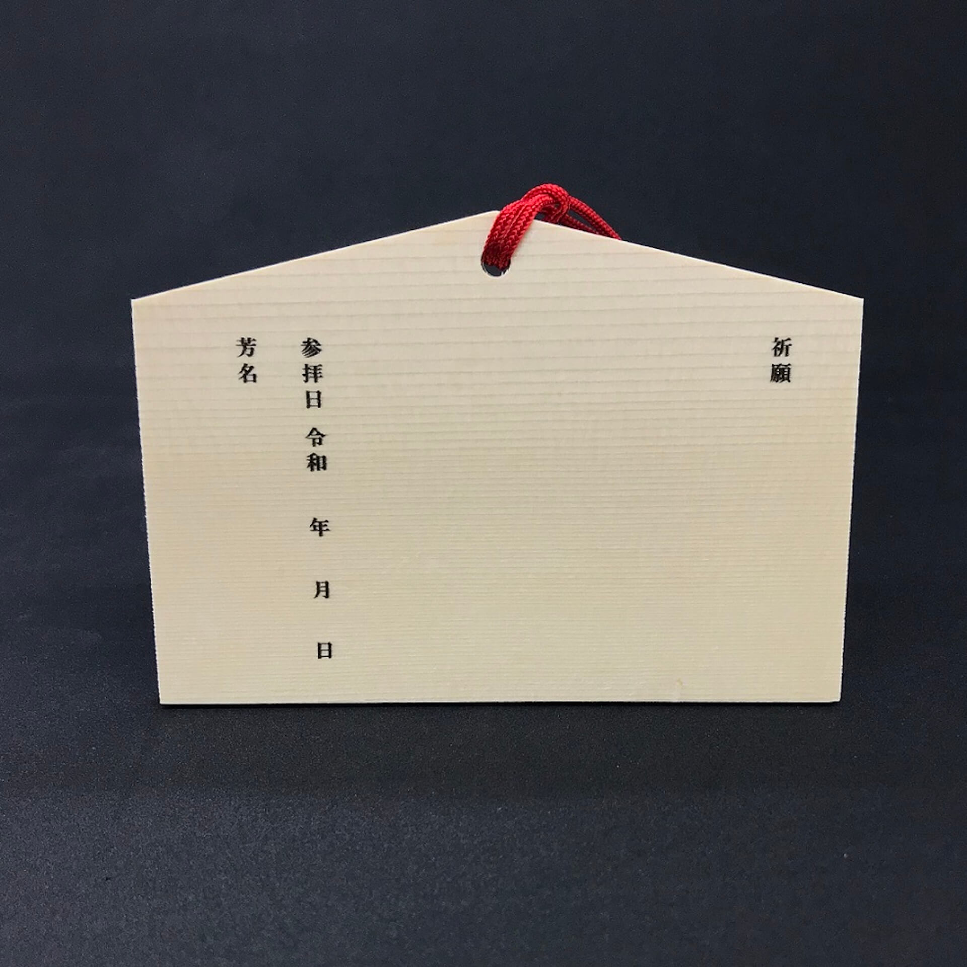 年末年始は『シン・ゴジラ』でお参りしよう!あの「タバ戦闘団前方 指揮所」が設置された多摩川浅間神社とコラボしたお守り&絵馬セット登場 film191226_godzilla_2