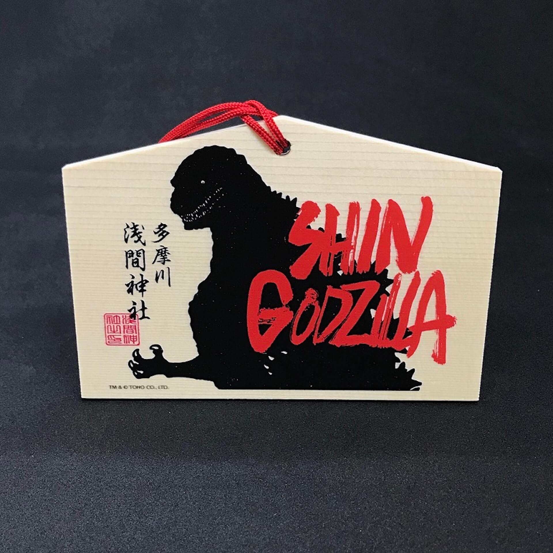 年末年始は『シン・ゴジラ』でお参りしよう!あの「タバ戦闘団前方 指揮所」が設置された多摩川浅間神社とコラボしたお守り&絵馬セット登場 film191226_godzilla_3