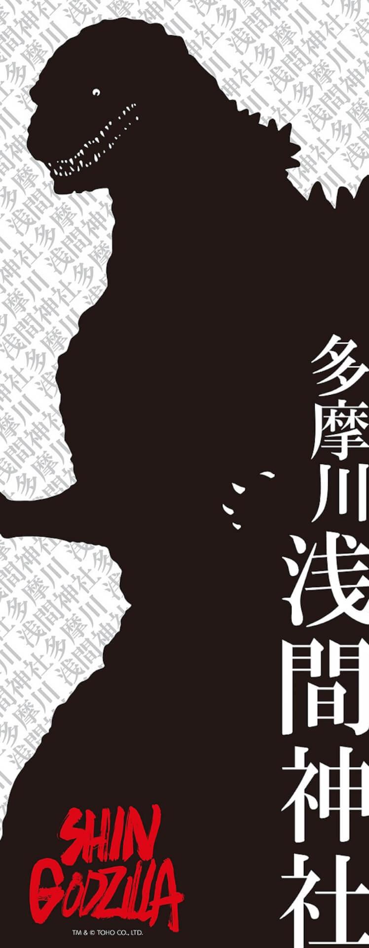 年末年始は『シン・ゴジラ』でお参りしよう!あの「タバ戦闘団前方 指揮所」が設置された多摩川浅間神社とコラボしたお守り&絵馬セット登場 film191226_godzilla_1