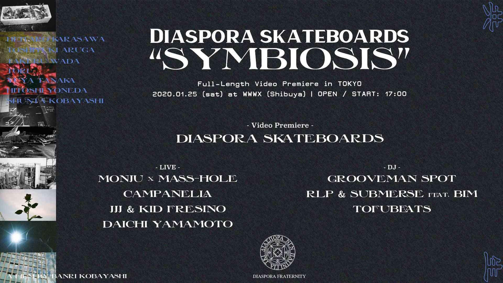 Diaspora skateboardsの新作ビデオ『SYMBIOSIS』の試写イベントにDaichi Yamamoto、tofubeatsが追加出演決定|アフターパーティーにAru-2、Kazuhiko Fujitaも music191226_diasporaskateboards_2