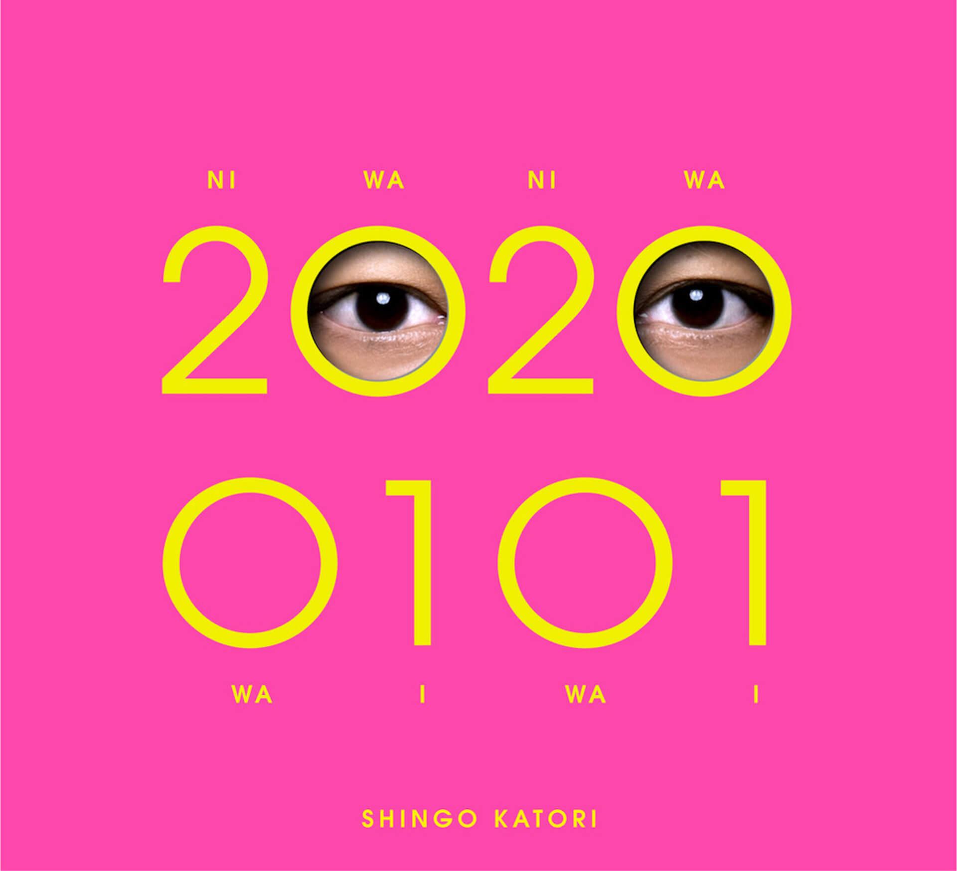 香取慎吾のアルバム『20200101』が週間ランキング4冠達成!さいたまスーパーアリーナでの初ソロコンサート開催も決定 music200109_katorishingo_2