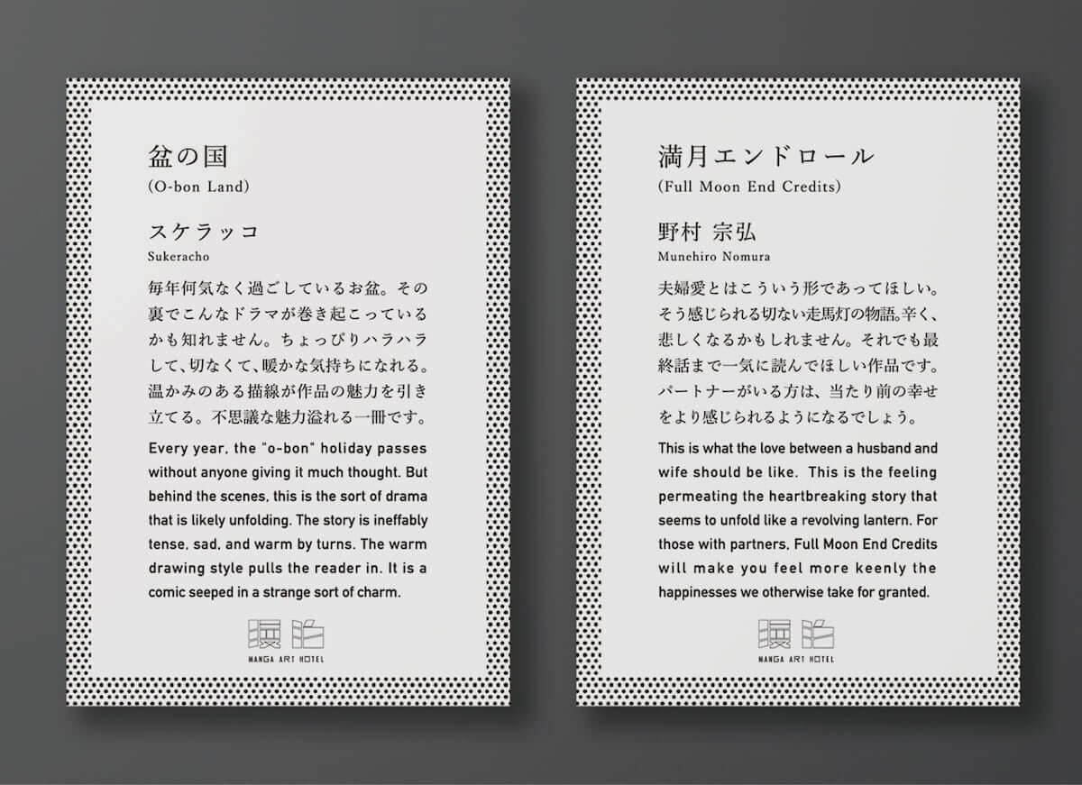 5,000冊のマンガが楽しめる!「MANGA ART HOTEL, TOKYO」が東京・神保町にオープン artculture190109_mangaarthoteltokyo_01-1200x871