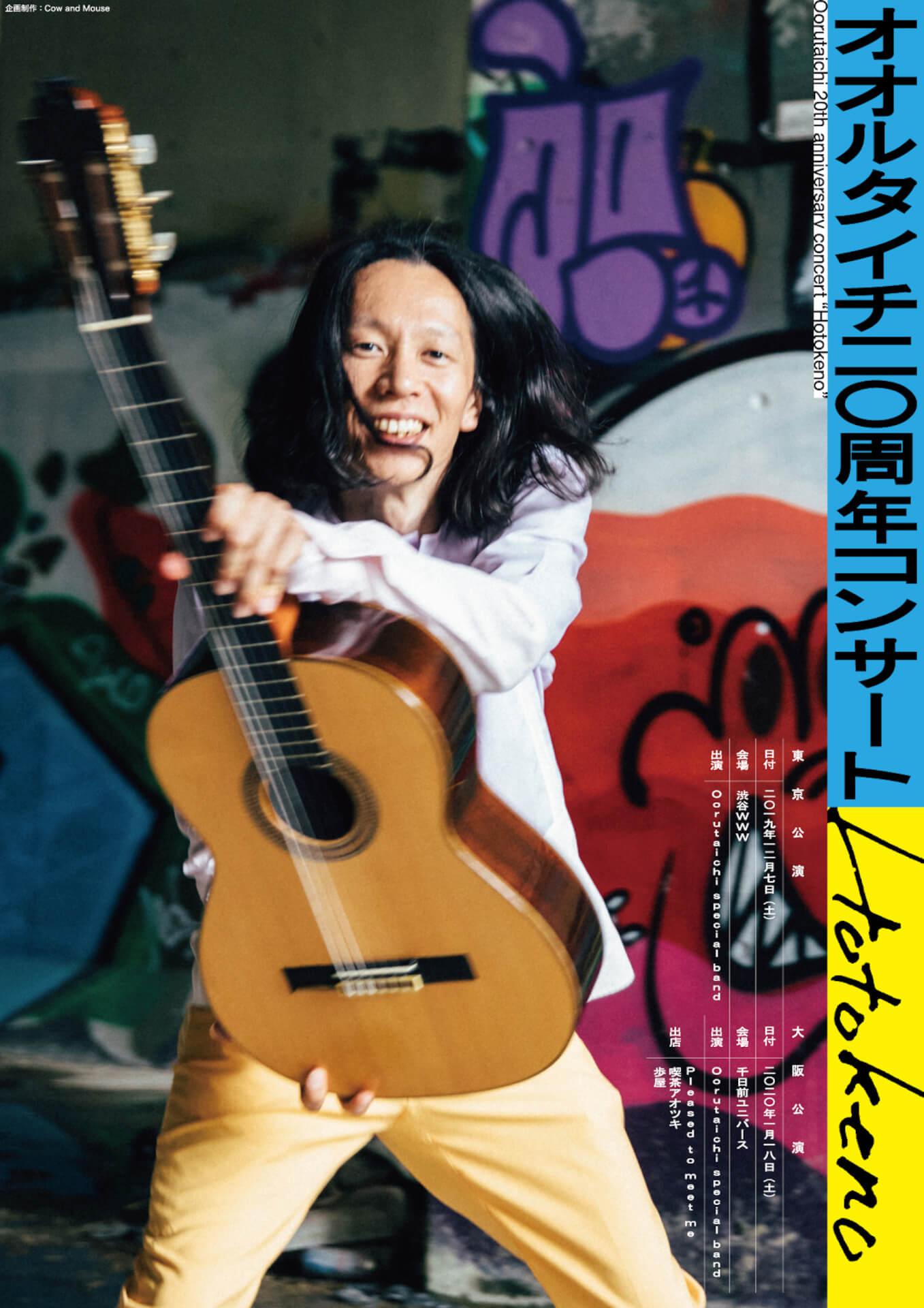 オオルタイチ20周年ライブ<Hotokeno>開催決定|水カン提供曲セルフカバー収録の同名アルバムもリリース music200109_oorutaichi20th_03