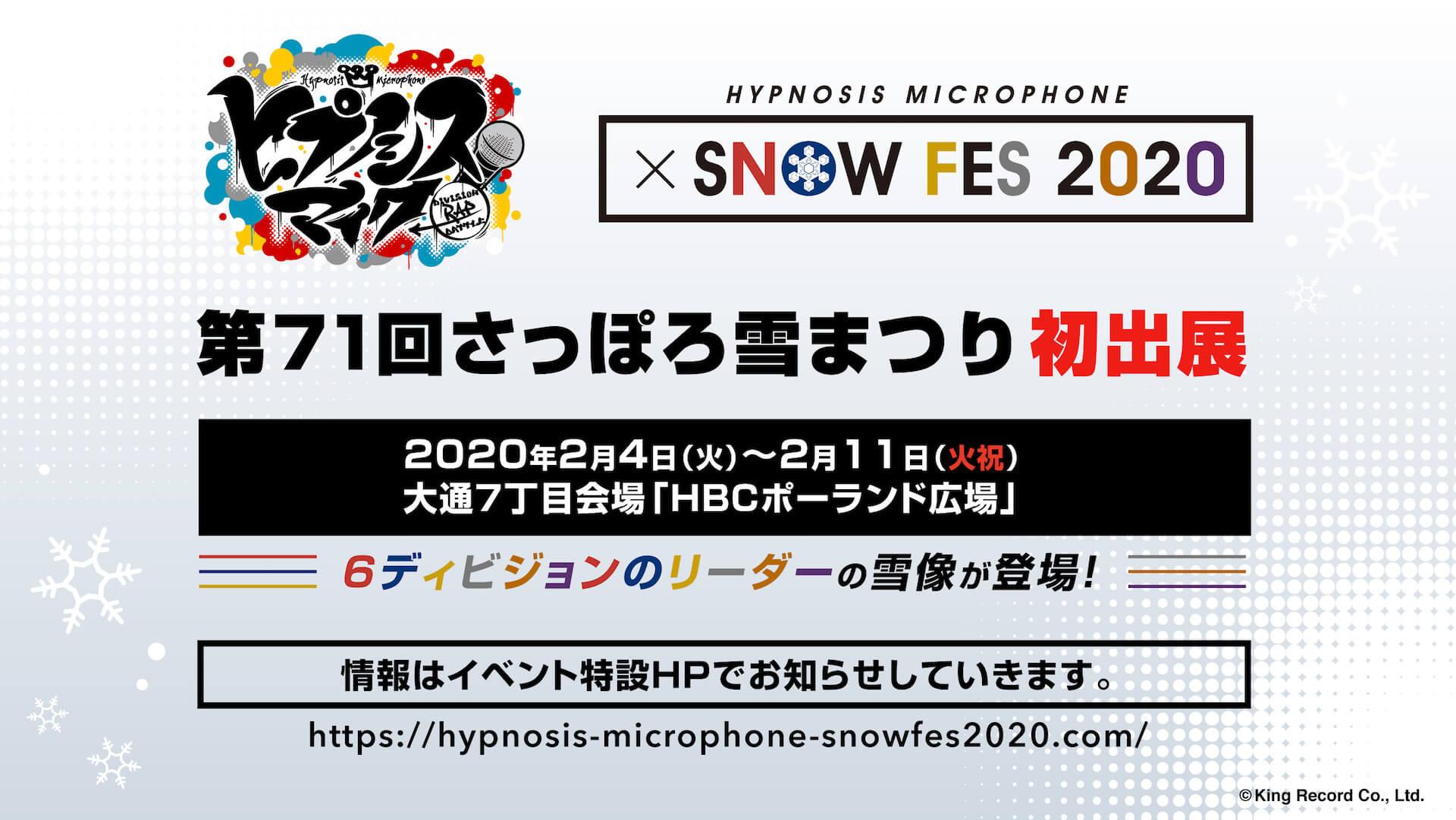 ヒプノシスマイク6ディビジョンのリーダーが雪像になって登場!初のさっぽろ雪まつり出展決定|会場限定グッズも art200109_hypnosismic_sapporo_1
