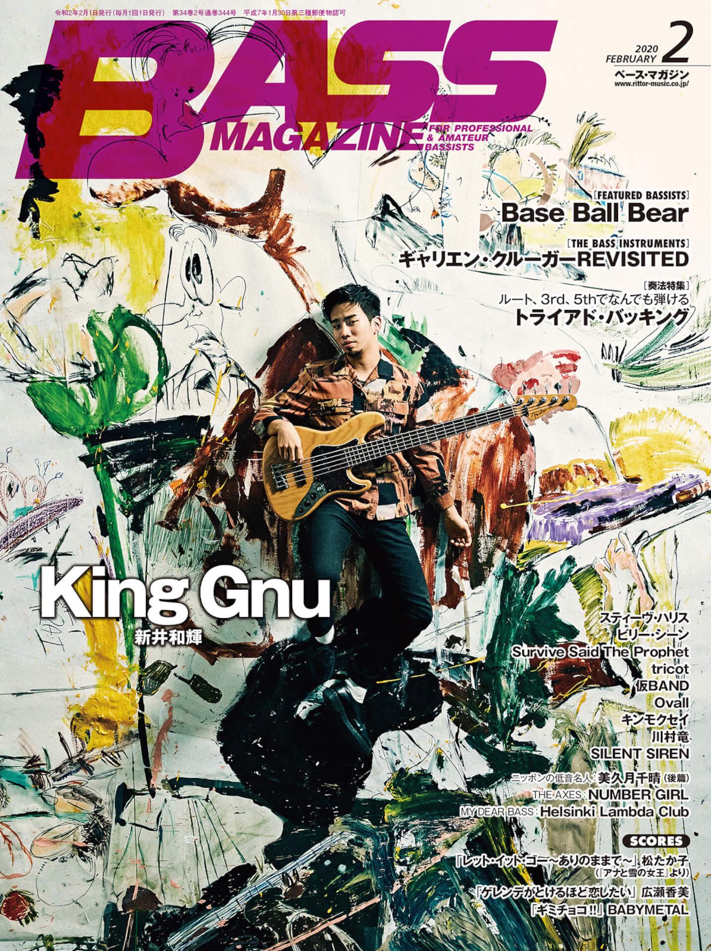 King Gnu新井和輝&勢喜遊が『ベース・マガジン』『リズム&ドラム・マガジン』の表紙に抜擢! music200110_kinggnu_2