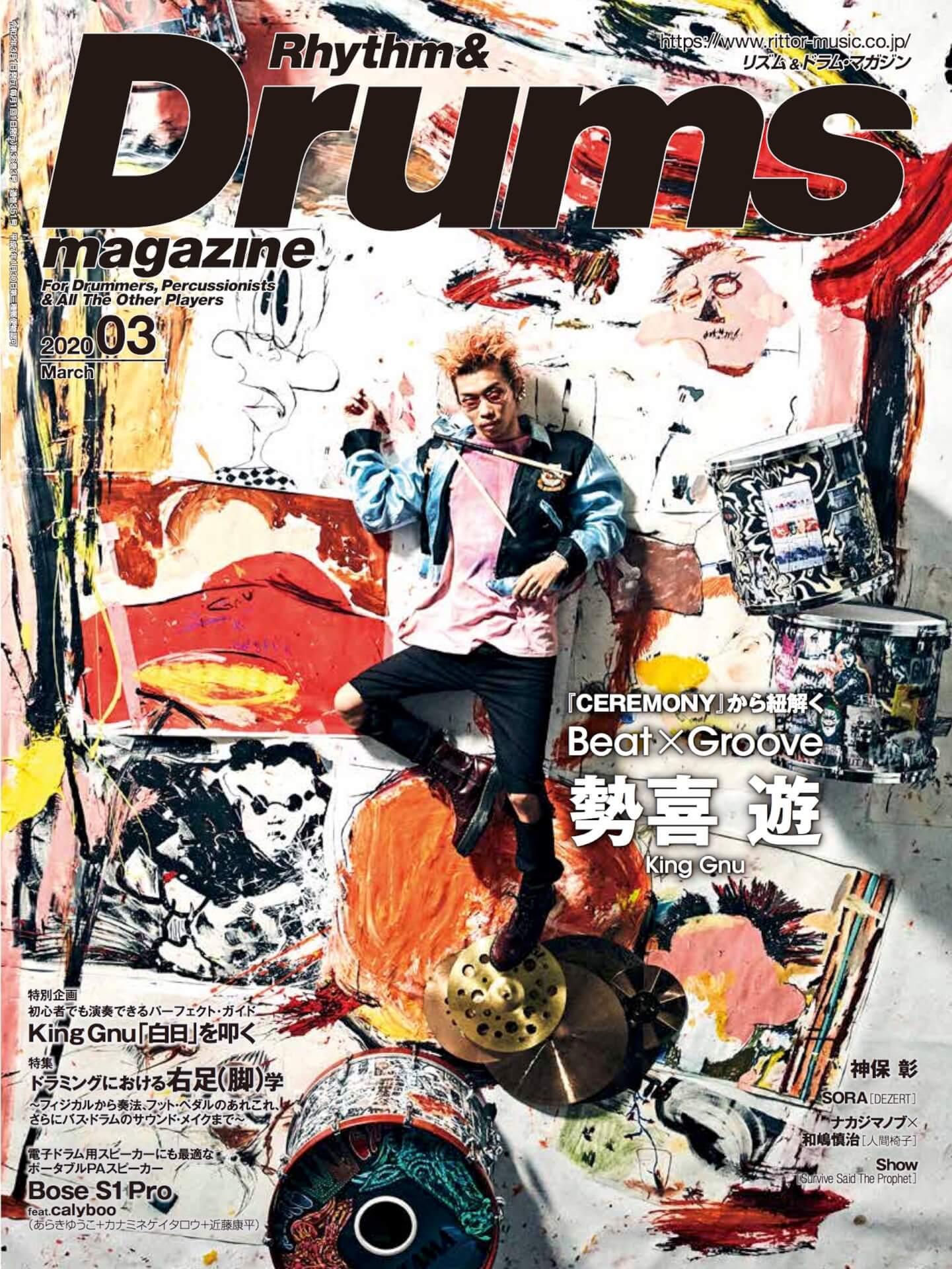 King Gnu新井和輝&勢喜遊が『ベース・マガジン』『リズム&ドラム・マガジン』の表紙に抜擢! music200110_kinggnu_1