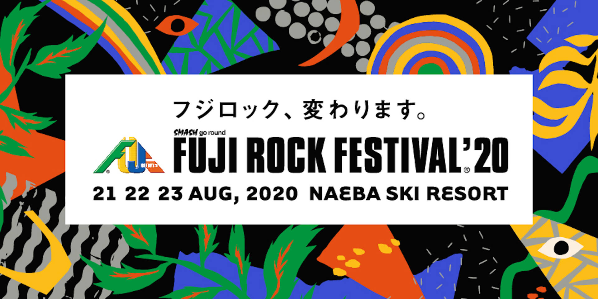 <FUJI ROCK FESTIVAL '20>開催決定!今年は8月開催&約200アーティスト出演 music200110_fujirockfestival_2