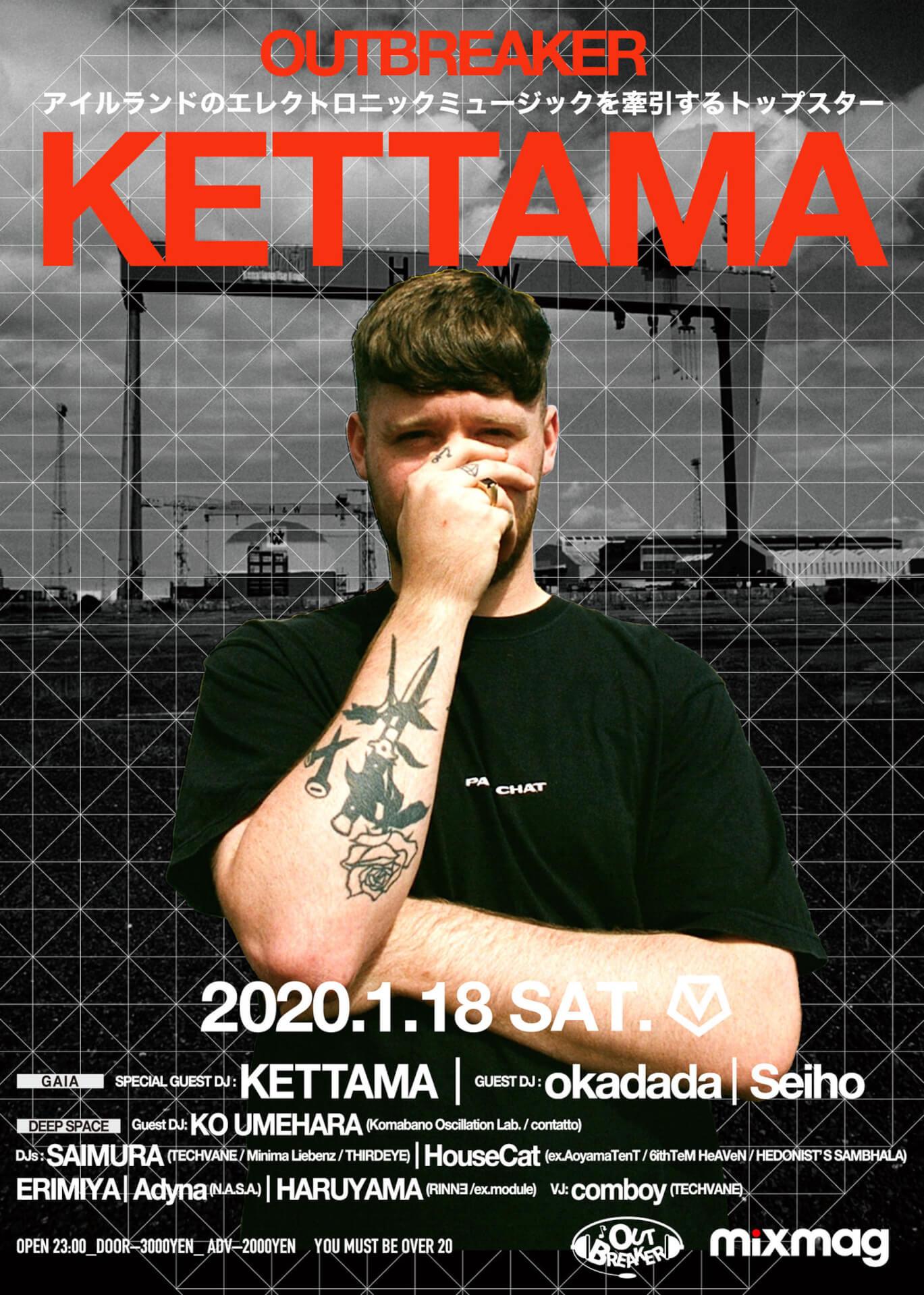 ヨーロッパのクラブシーンを賑わすアイルランドのDJ・KETTAMAが初来日!VISIONにて<OUTBREAKER feat. KETTAMA>が開催 music200114_kettamavision_01