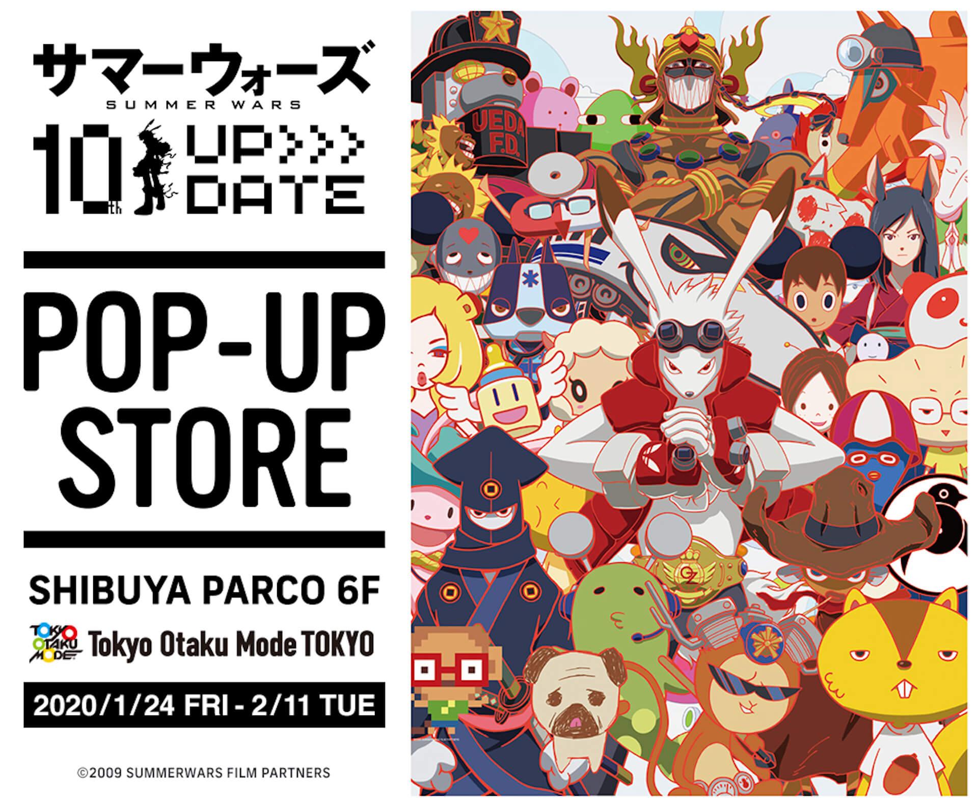 10周年を迎える『サマーウォーズ』が渋谷パルコ「Tokyo Otaku Mode TOKYO」でポップアップストア開催!限定グッズやプレゼントも lf200114_summerwarsparco_01