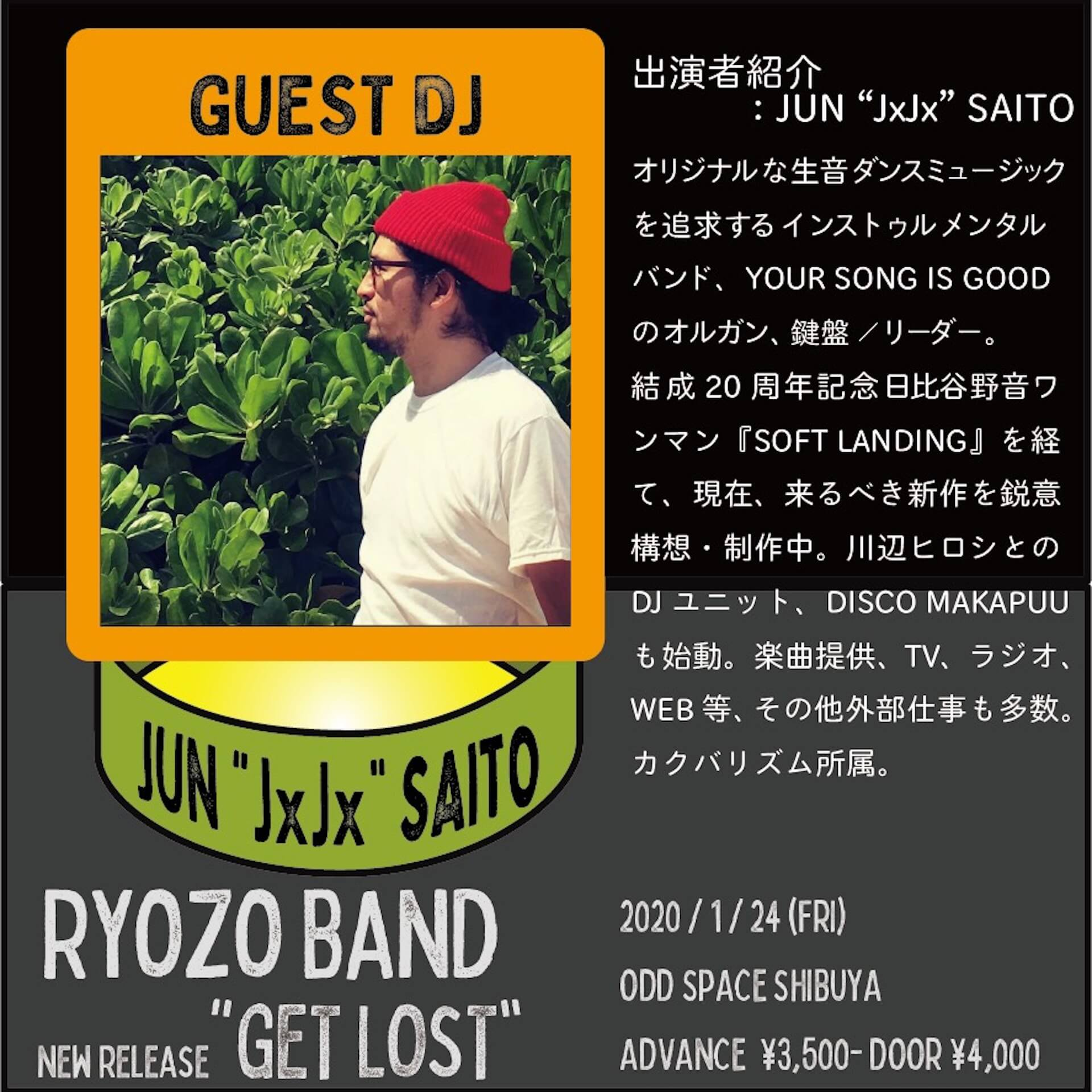 "RYOZO BAND『Get Lost』LP&CDリリースパーティーがSPACE ODDで開催!JUN ""JxJx"" SAITO、DJ Minnesotahら登場 music200114_ryozobandreleaseparty_01"