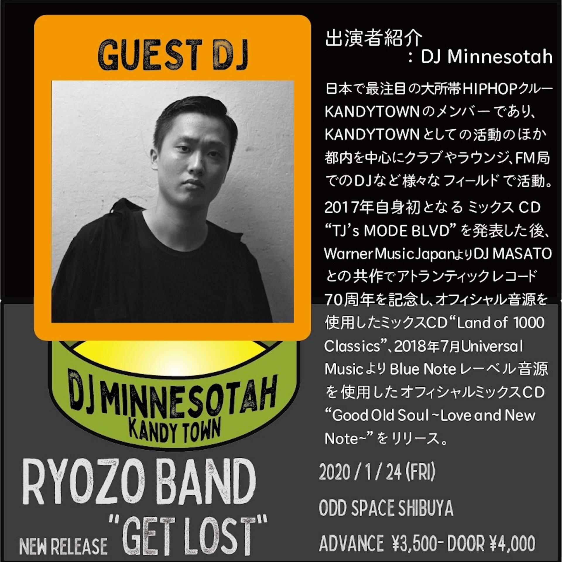 "RYOZO BAND『Get Lost』LP&CDリリースパーティーがSPACE ODDで開催!JUN ""JxJx"" SAITO、DJ Minnesotahら登場 music200114_ryozobandreleaseparty_02"