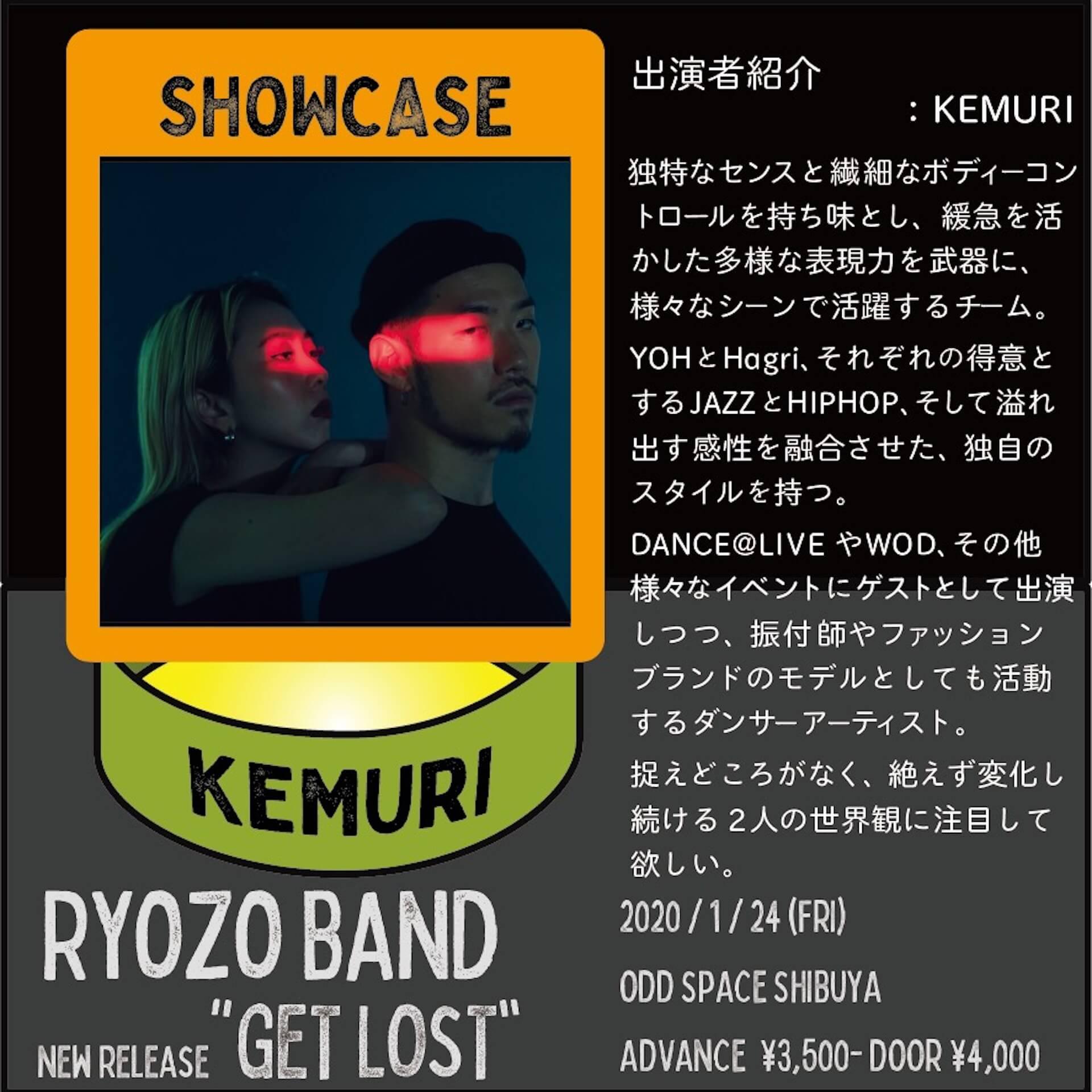 "RYOZO BAND『Get Lost』LP&CDリリースパーティーがSPACE ODDで開催!JUN ""JxJx"" SAITO、DJ Minnesotahら登場 music200114_ryozobandreleaseparty_04"