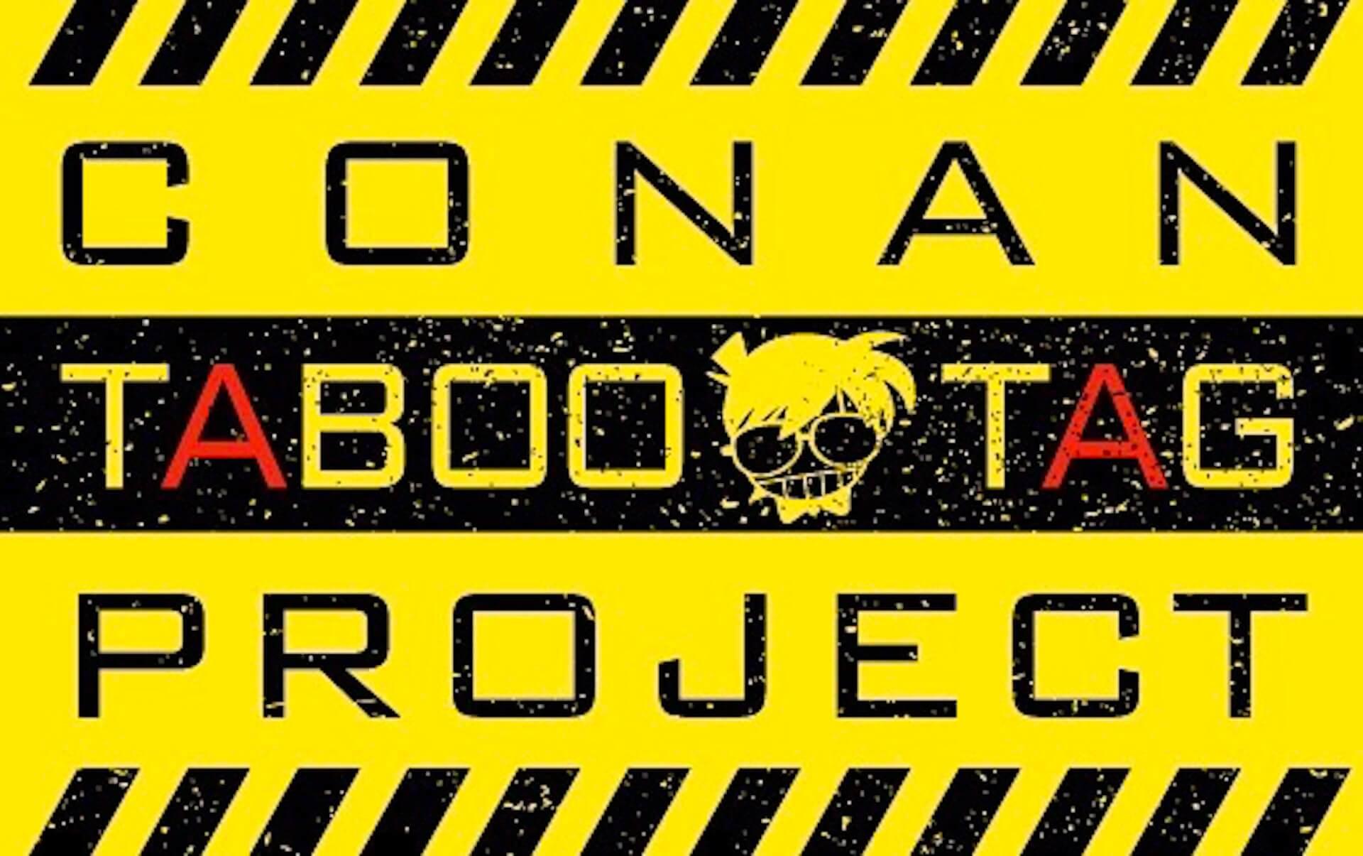 あなたの実現したい名探偵コナンの禁断タッグは!?劇場版『名探偵コナン 緋色の弾丸』プロジェクト「CONAN TABOO-TAG PROJECT」始動 art200115_conan_tag_1