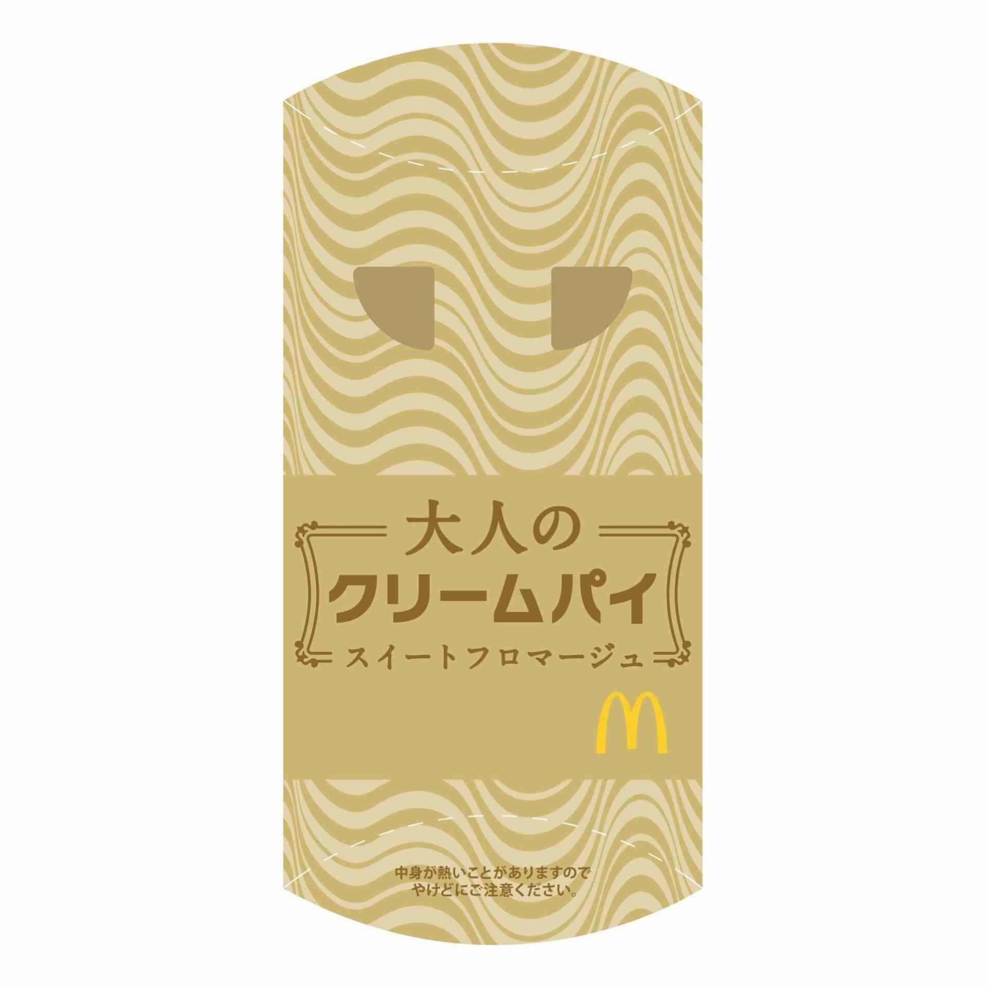 マクドナルドで「大人のクリームパイ」が期間限定発売!dポイントプレゼントキャンペーンも gourmet200115_mcdonald_pie_5