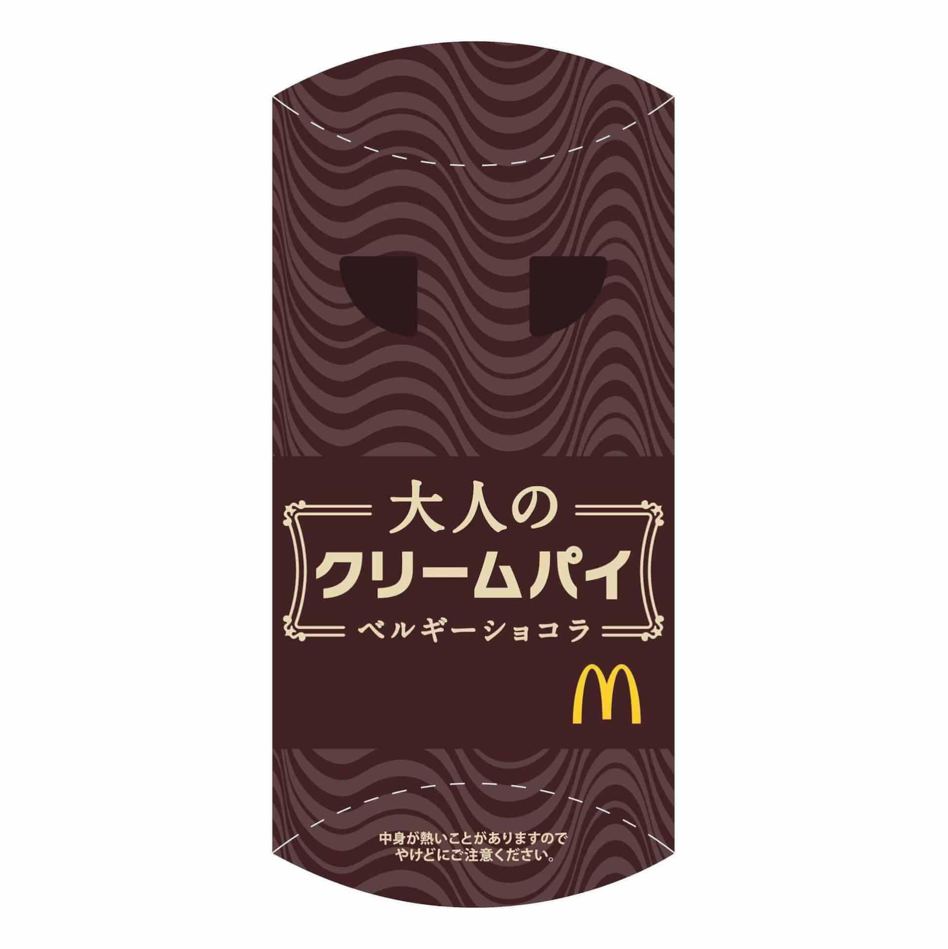マクドナルドで「大人のクリームパイ」が期間限定発売!dポイントプレゼントキャンペーンも gourmet200115_mcdonald_pie_4