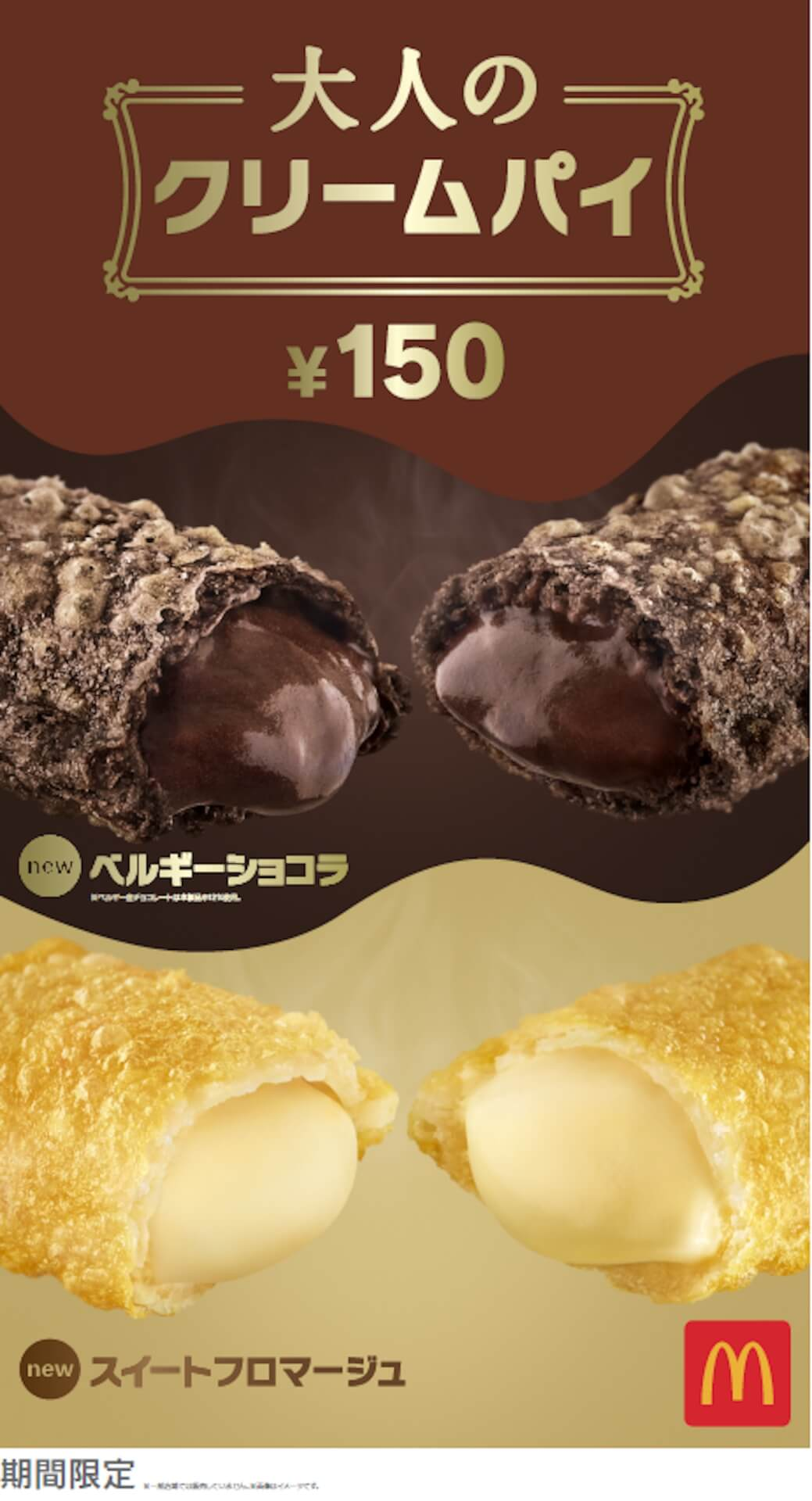 マクドナルドで「大人のクリームパイ」が期間限定発売!dポイントプレゼントキャンペーンも gourmet200115_mcdonald_pie_1