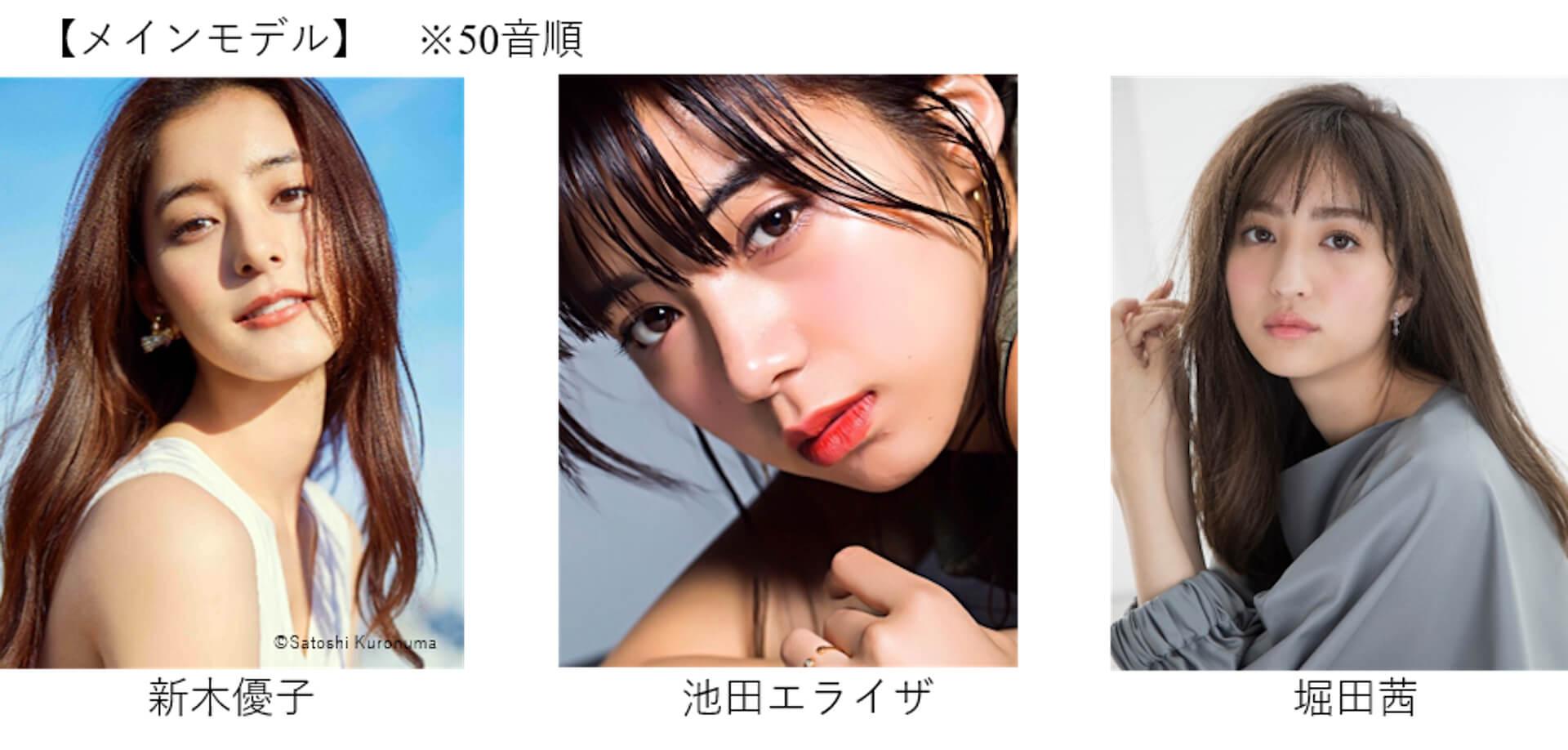 <TGC 2020 S/S>のメインアーティストとしてBLACKPINKが登場!メインモデルに新木優子、池田エライザ、堀田茜らが出演決定 life200116_tgc2020_3