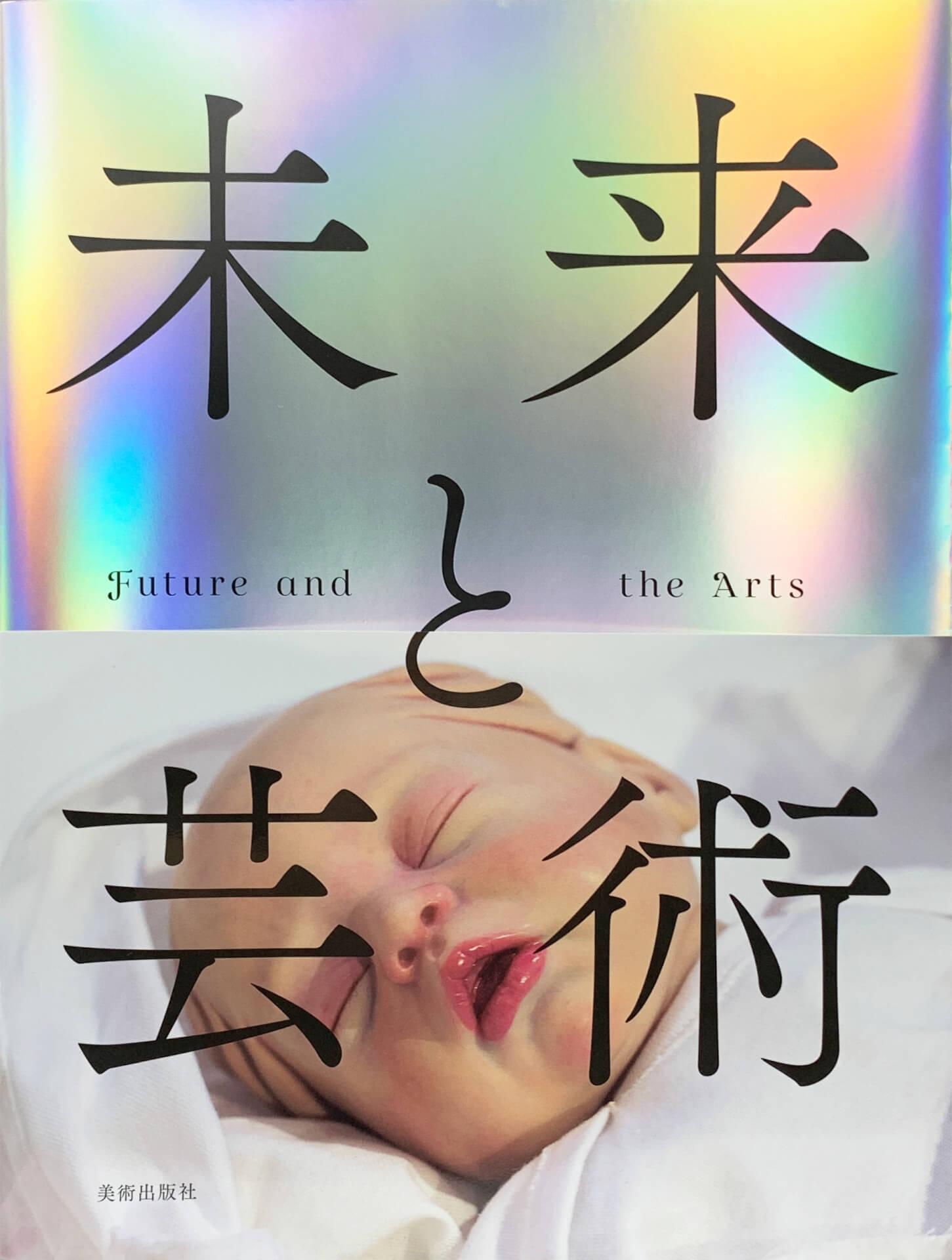 森美術館で開催中<未来と芸術展:AI、ロボット、都市、生命>の公式図録『未来と芸術 Future and the Arts』が発売中! ac200120_futureandthearts_01