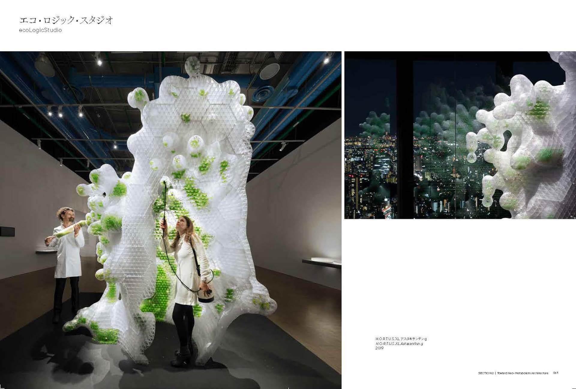 森美術館で開催中<未来と芸術展:AI、ロボット、都市、生命>の公式図録『未来と芸術 Future and the Arts』が発売中! ac200120_futureandthearts_02