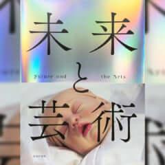 森美 future and arts