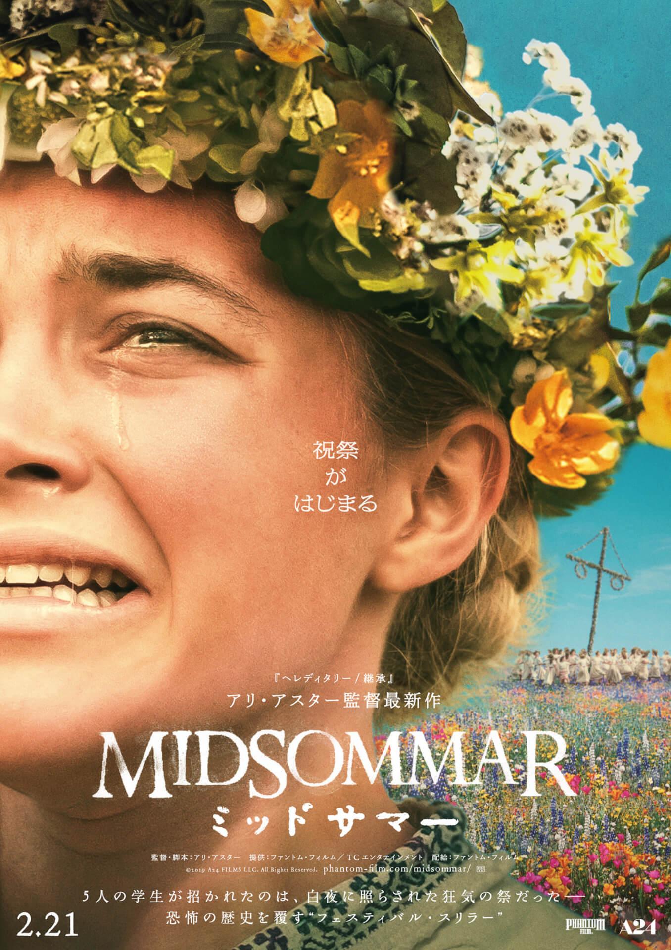 TwitterやInstagramで祝祭が始まる…映画『ミッドサマー』SNSお花畑プレゼントキャンペーンが実施 film200120_midsommarflower_05