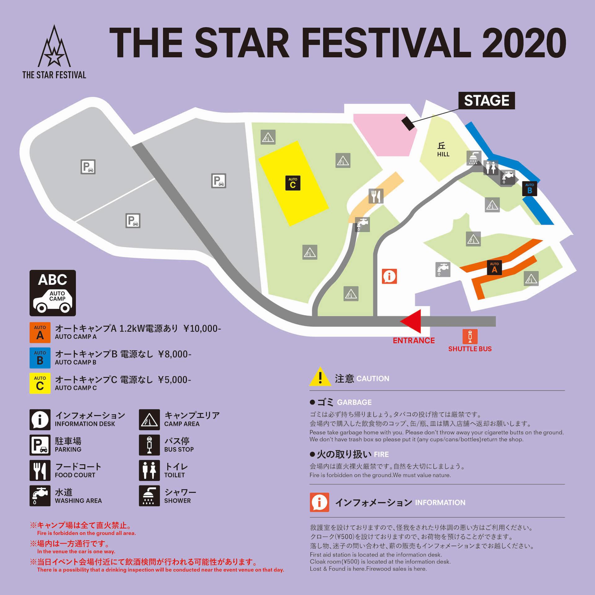 <STAR FESTIVAL 2020>が開催決定!今年もスチールの森京都で敢行 music200120_starfestival_2