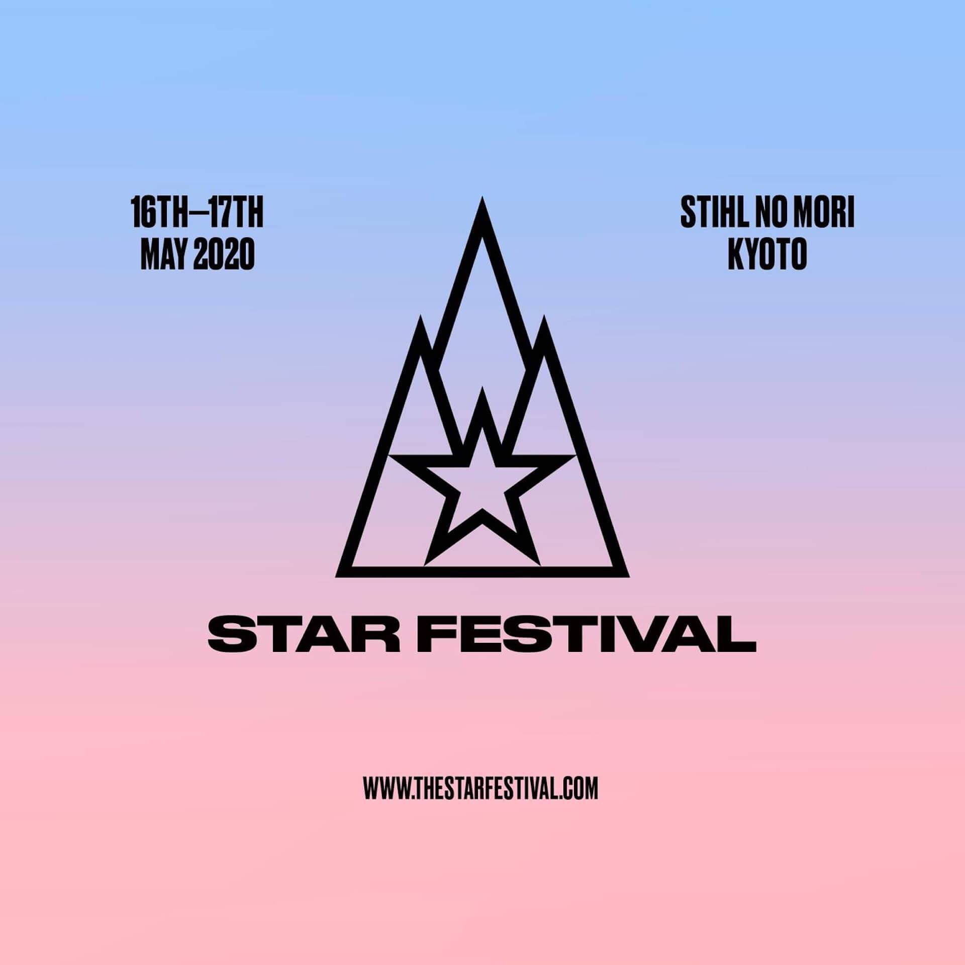 <STAR FESTIVAL 2020>が開催決定!今年もスチールの森京都で敢行 music200120_starfestival_1