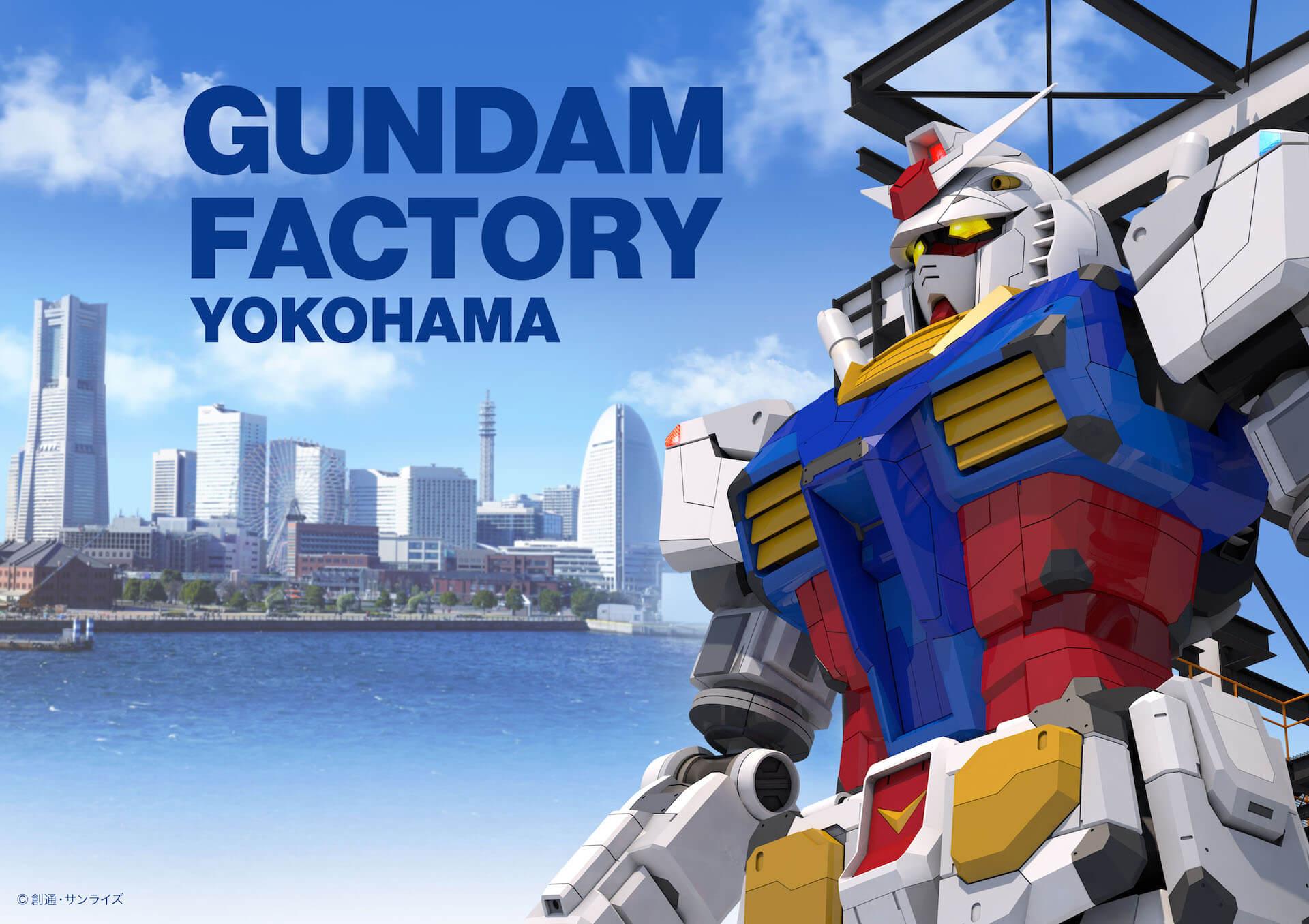 18mの動く実物大ガンダムが横浜に!「GUNDAM FACTORY YOKOHAMA」10月オープン art200120_gundam_6