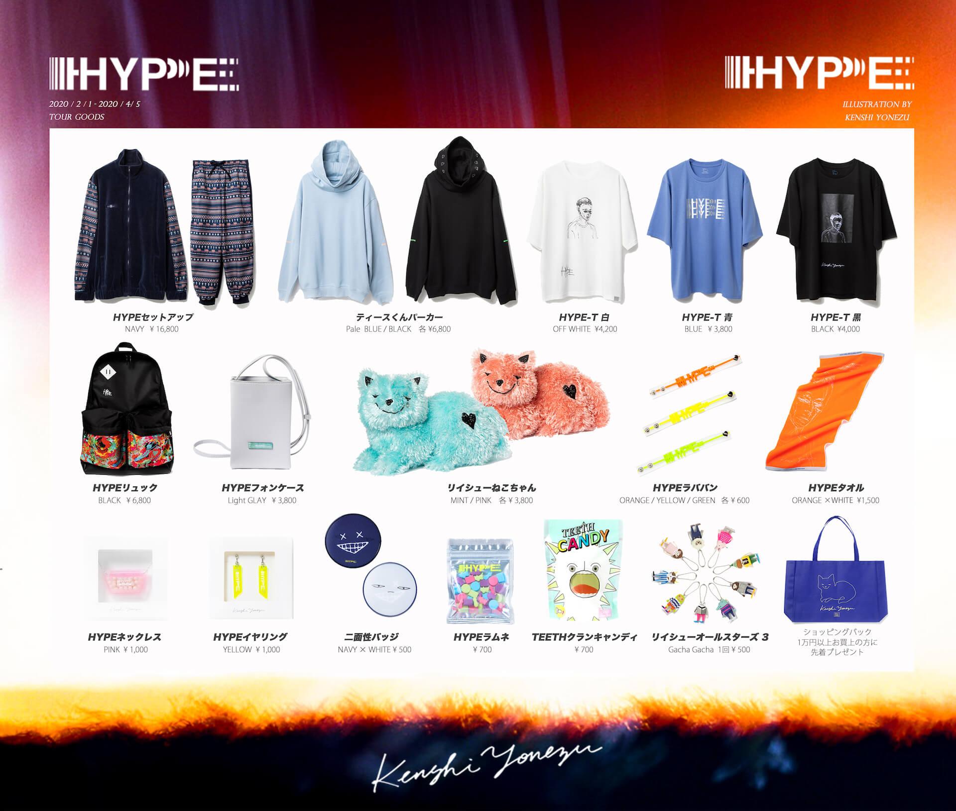 米津玄師本人描き下ろしのイラストがTシャツやタオルに!<米津玄師 2020 TOUR / HYPE>のグッズビジュアルが一挙公開 music200120_yonezukenshi_goods_2