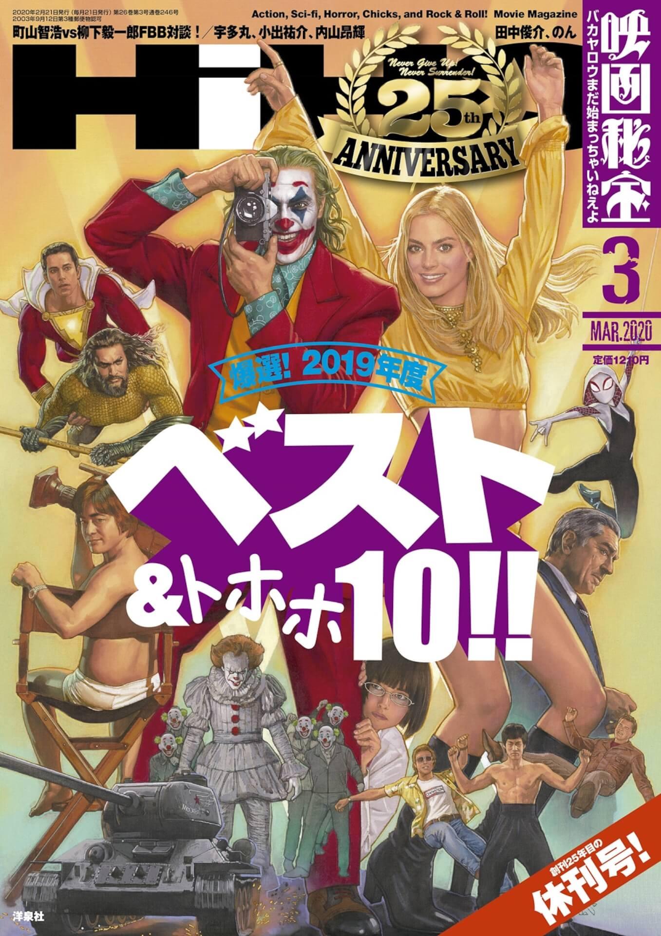 ベスト1を勝ち取ったのはあの映画!?『映画秘宝』休刊号で2019年度の年間映画ベスト&トホホ10ランキングが解禁 film200121_eigahiho_1
