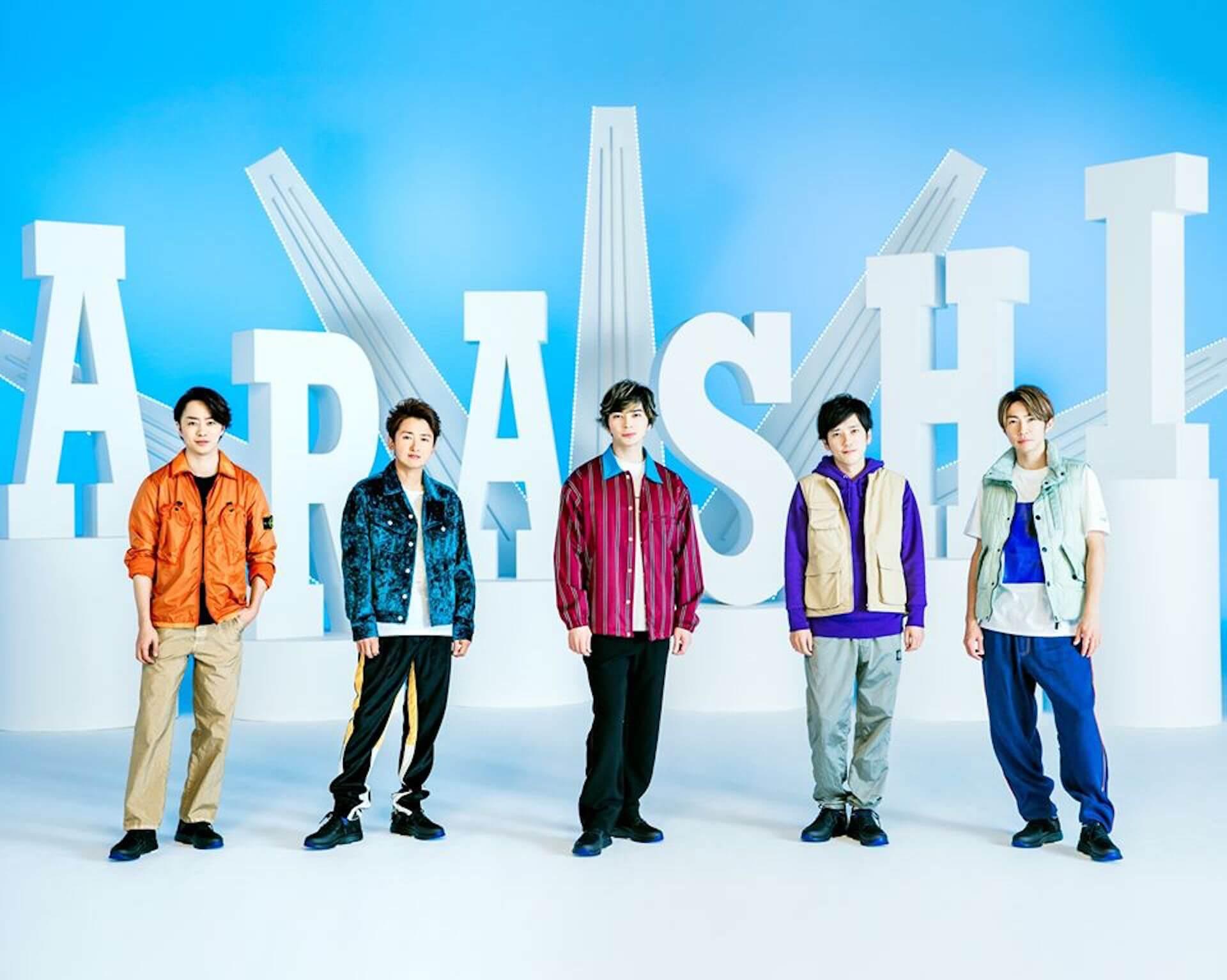 嵐「Turning Up」リミックスシングルの配信リリースを発表!リミックス担当は世界的DJのR3HAB music200121_arashi_main