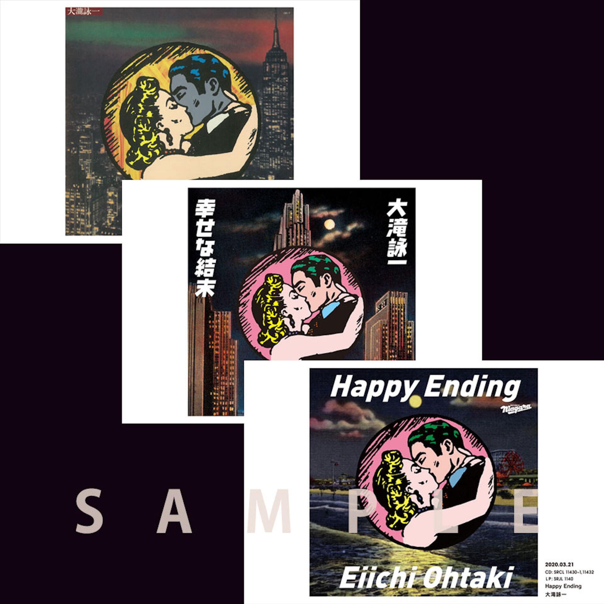 大滝詠一デビュー50周年記念盤『Happy Ending』収録楽曲が解禁!予約特典ポストカードセットのビジュアルも公開 music200121_ohtakieiichi_2