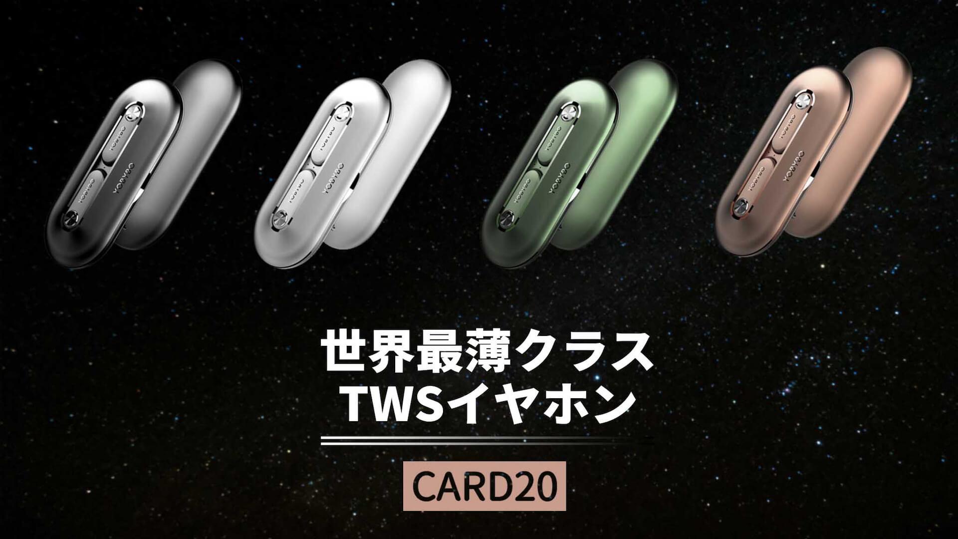 クラウドファンディング開始から5日で650万円達成!世界最薄クラスのワイヤレスイヤホン「CARD20」がMakuakeに登場 tech200121_card20_2