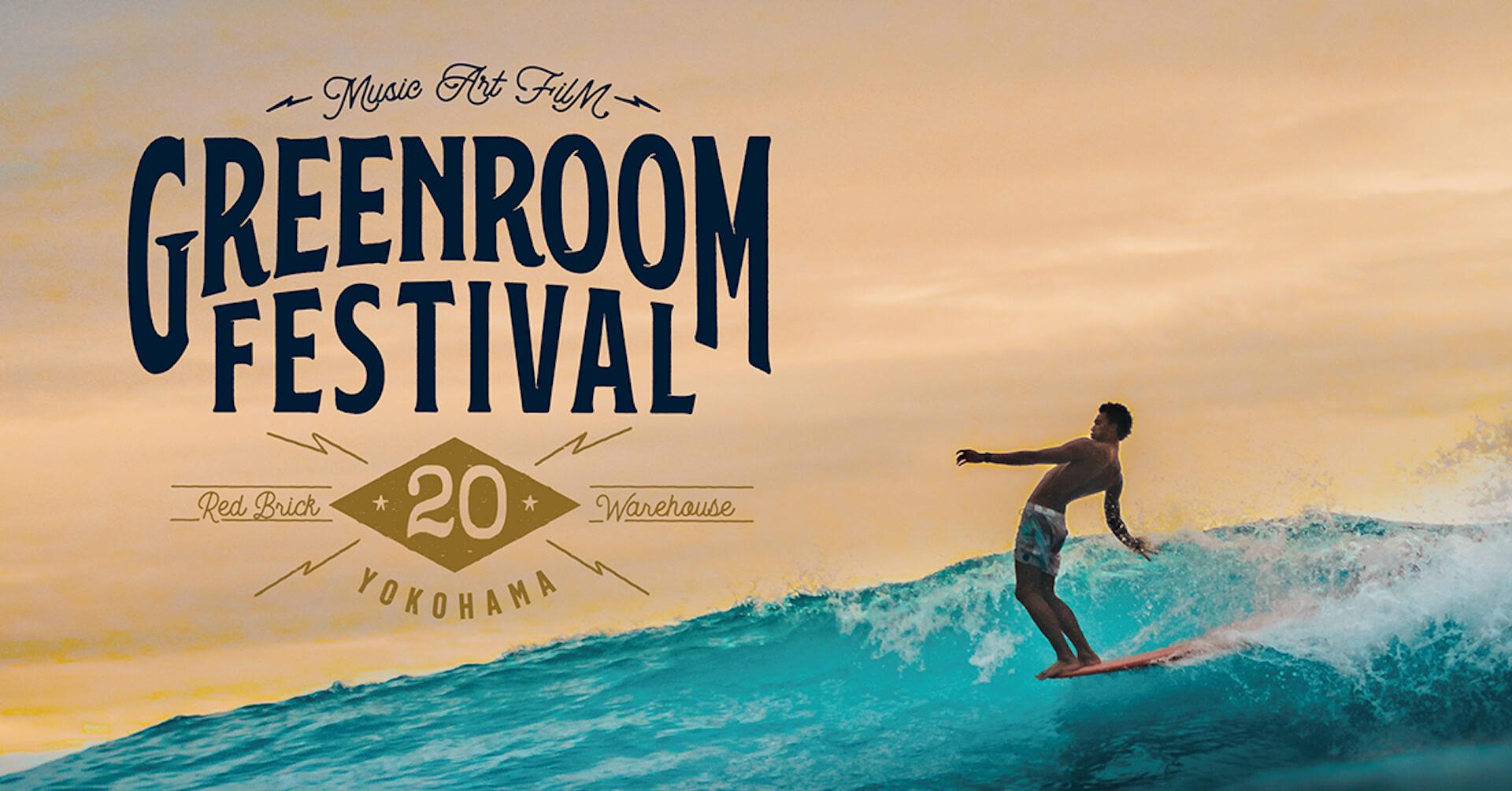 <GREENROOM FESTIVAL '20>の第1弾アーティストが解禁!MGMT、Sigrid、SIRUP、RHYMESTERら9組 music200122_greenroomfestival_3